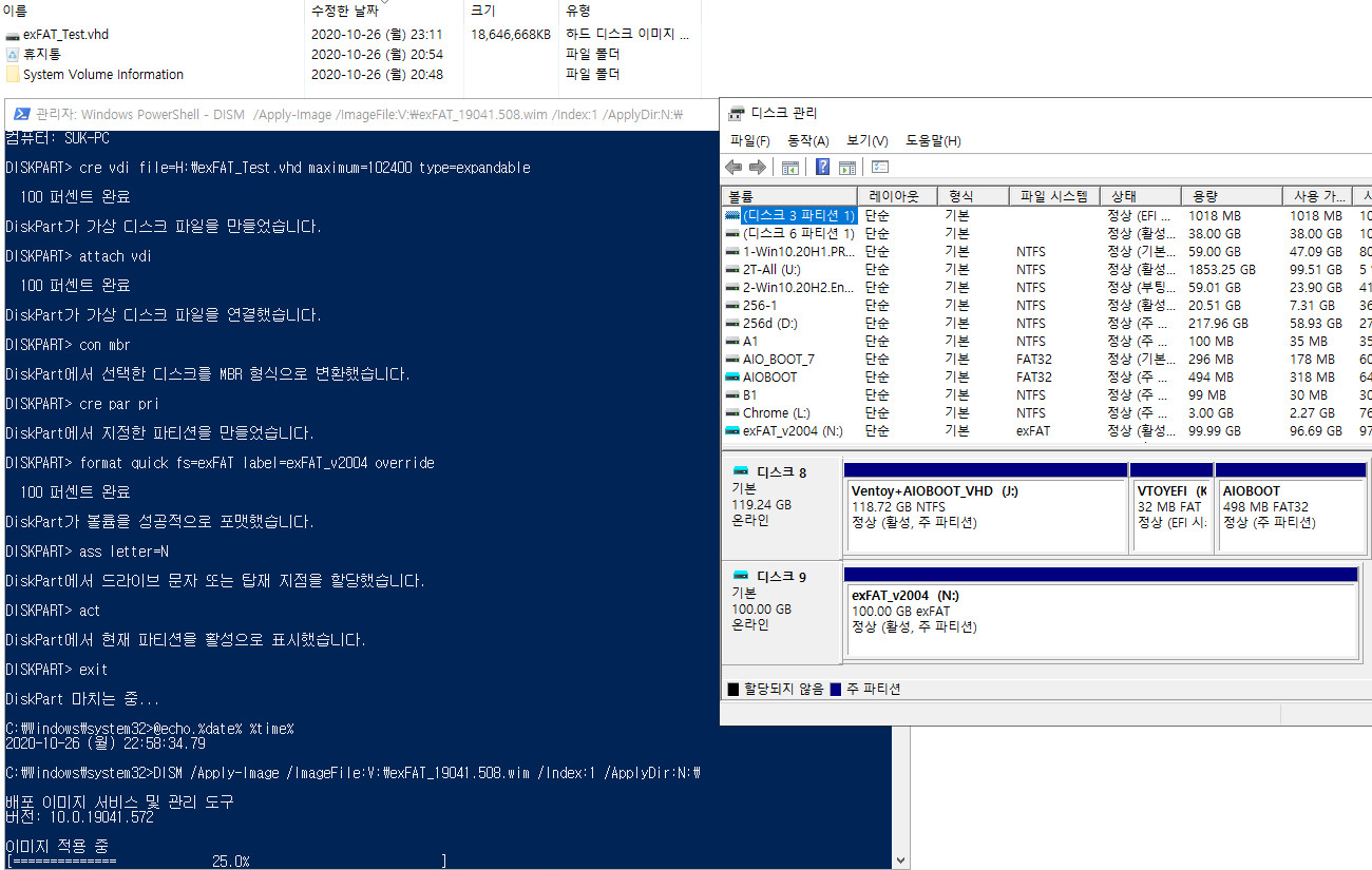 exFAT 포맷으로도 VHD 부팅이 Windows 10 버전 1903부터 된다고 하여 테스트 - 생고생만 하다가 컴퓨터 먹통 2번이나 되고 그만뒀습니다 2020-10-26_231142.jpg