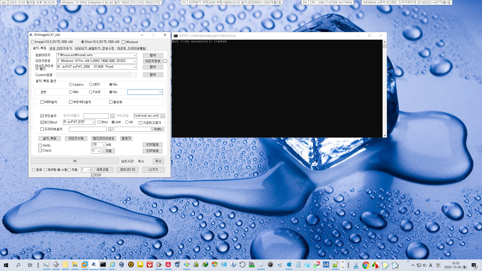 exFAT 포맷으로도 VHD 부팅이 Windows 10 버전 1903부터 된다고 하여 테스트 - 완전 생고생 했습니다 2020-10-26_183306.jpg