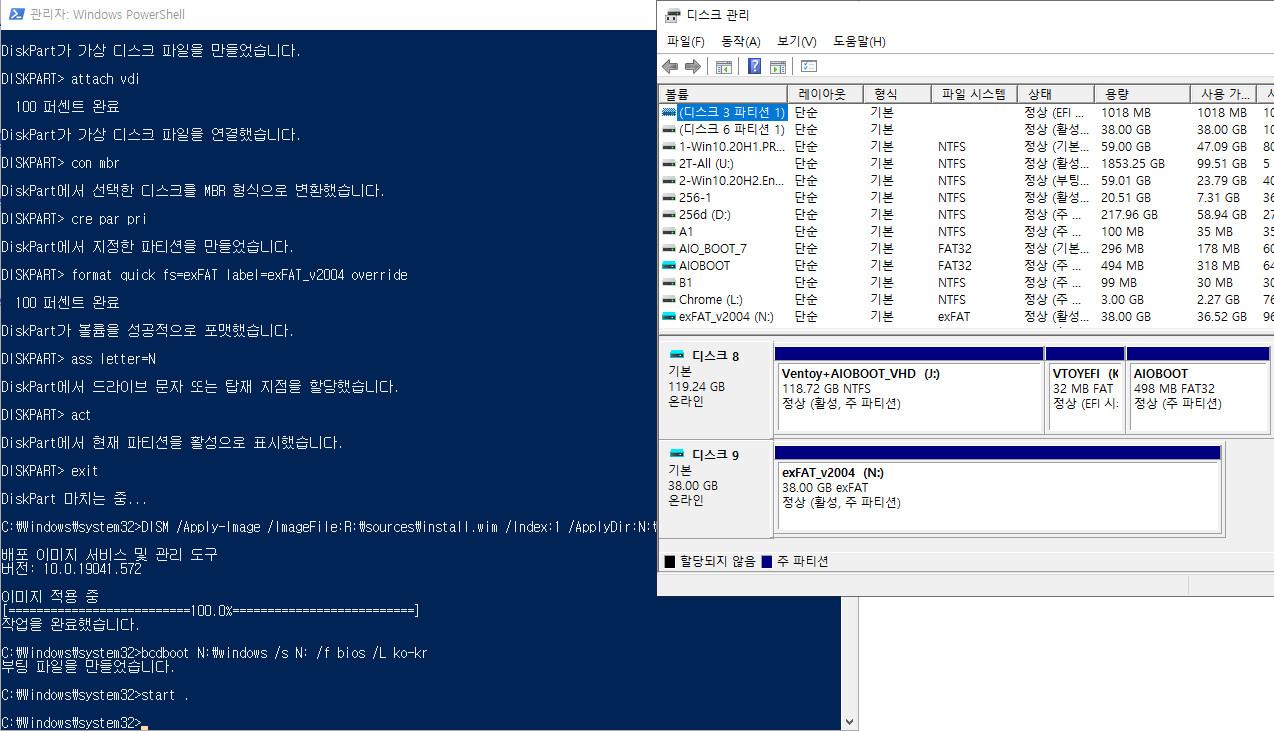 exFAT 포맷으로도 VHD 부팅이 Windows 10 버전 1903부터 된다고 하여 테스트 - 완전 생고생 했습니다 2020-10-26_211354.jpg