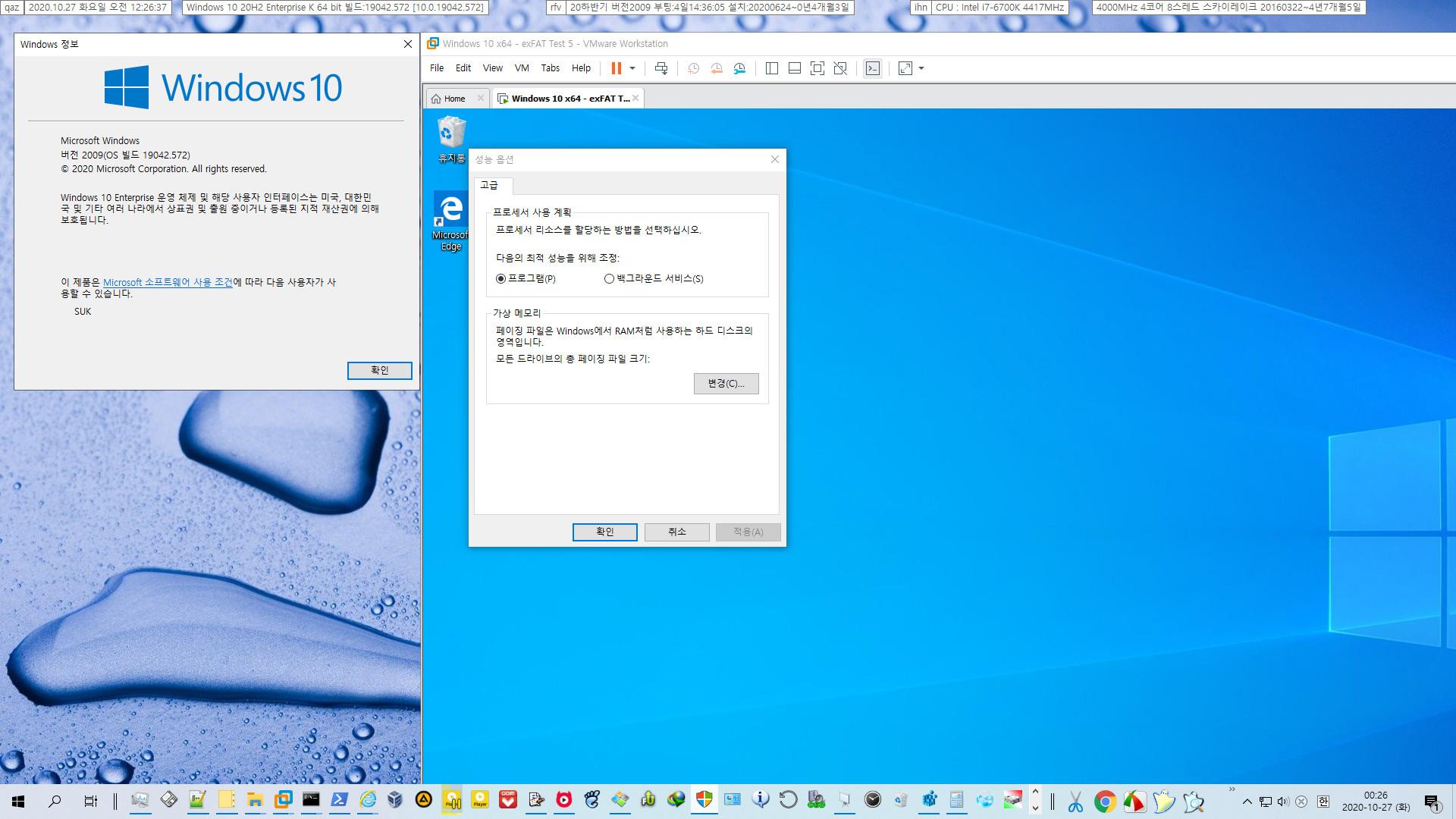 exFAT 포맷으로도 VHD 부팅이 Windows 10 버전 1903부터 된다고 하여 테스트 - 생고생만 하다가 컴퓨터 먹통 2번이나 되고 그만뒀습니다 2020-10-27_002637.jpg