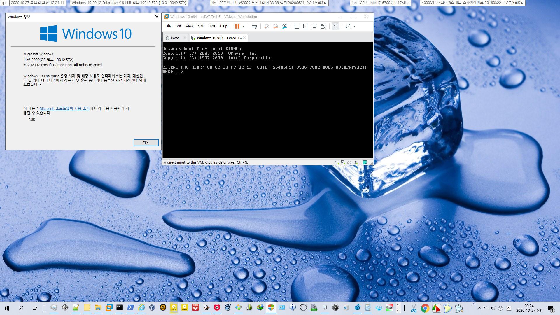 exFAT 포맷으로도 VHD 부팅이 Windows 10 버전 1903부터 된다고 하여 테스트 - 생고생만 하다가 컴퓨터 먹통 2번이나 되고 그만뒀습니다 2020-10-27_002411.jpg