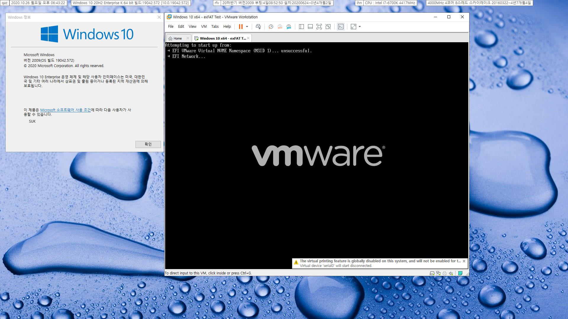 exFAT 포맷으로도 VHD 부팅이 Windows 10 버전 1903부터 된다고 하여 테스트 - 완전 생고생 했습니다 2020-10-26_184322.jpg