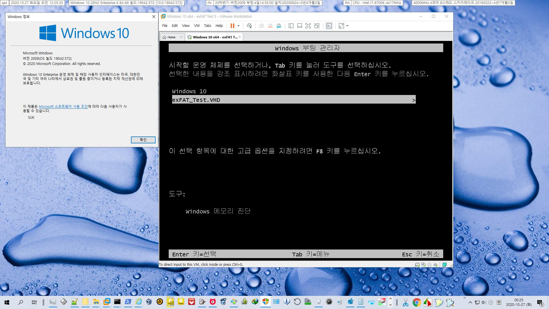 exFAT 포맷으로도 VHD 부팅이 Windows 10 버전 1903부터 된다고 하여 테스트 - 생고생만 하다가 컴퓨터 먹통 2번이나 되고 그만뒀습니다 2020-10-27_002533.jpg
