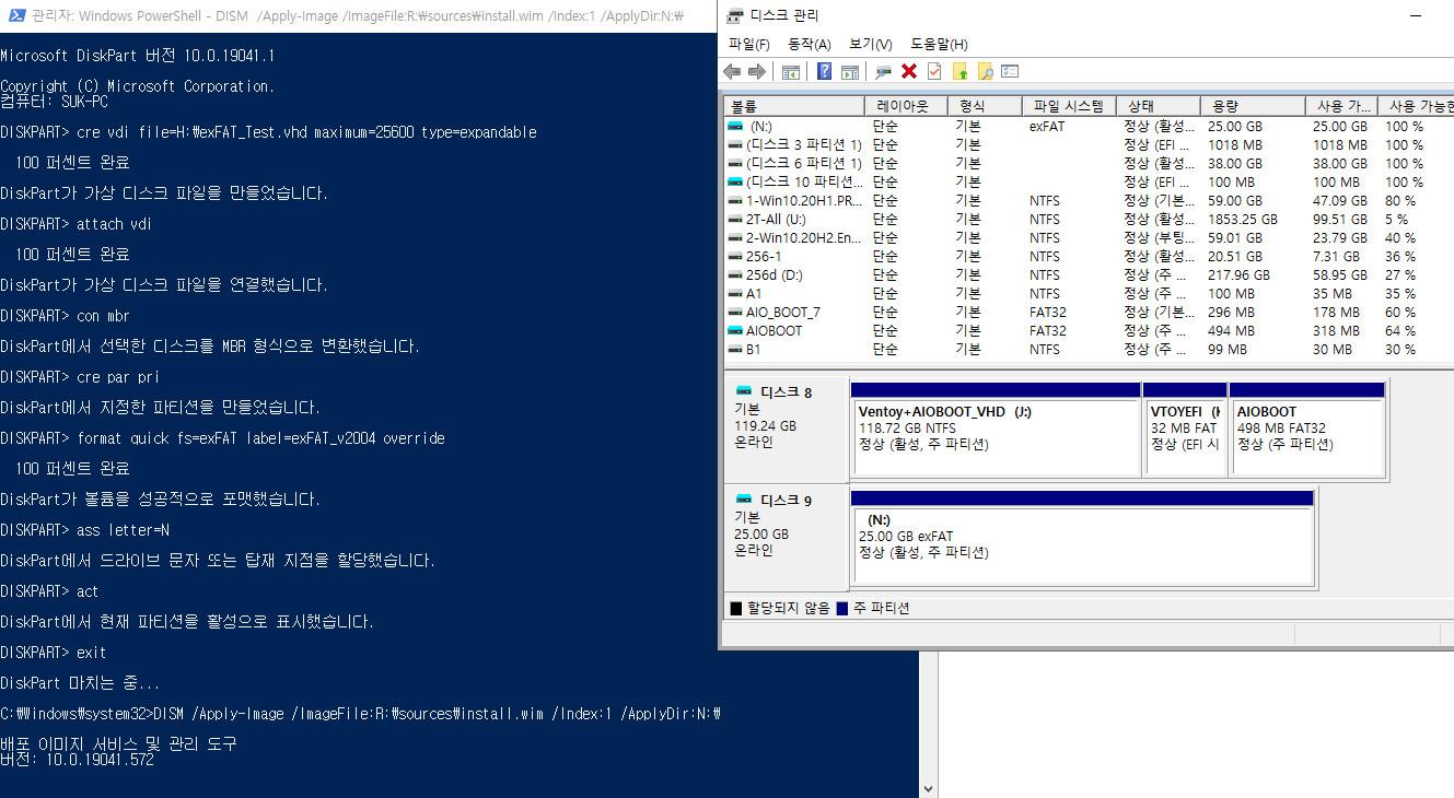 exFAT 포맷으로도 VHD 부팅이 Windows 10 버전 1903부터 된다고 하여 테스트 - 완전 생고생 했습니다 2020-10-26_205141.jpg