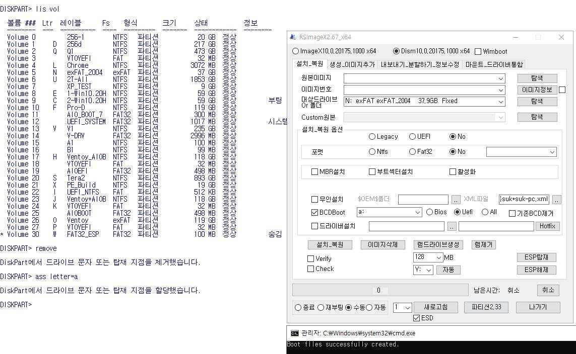 exFAT 포맷으로도 VHD 부팅이 Windows 10 버전 1903부터 된다고 하여 테스트 - 완전 생고생 했습니다 2020-10-26_185439.jpg