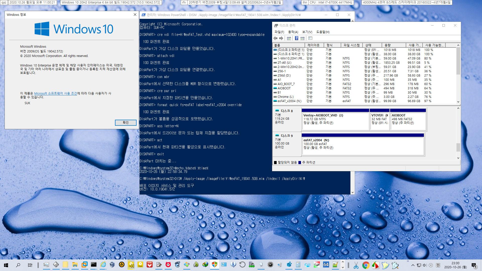 exFAT 포맷으로도 VHD 부팅이 Windows 10 버전 1903부터 된다고 하여 테스트 - 생고생만 하다가 컴퓨터 먹통 2번이나 되고 그만뒀습니다 2020-10-26_230021.jpg