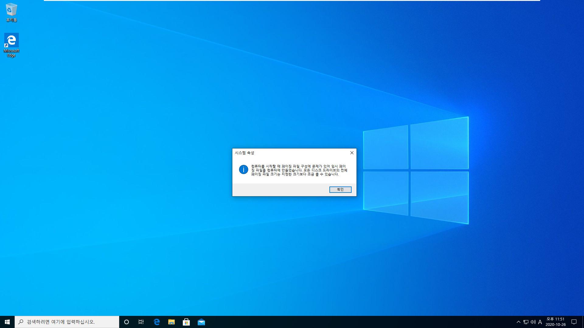 exFAT 포맷으로도 VHD 부팅이 Windows 10 버전 1903부터 된다고 하여 테스트 - 생고생만 하다가 컴퓨터 먹통 2번이나 되고 그만뒀습니다 2020-10-26_235156.jpg