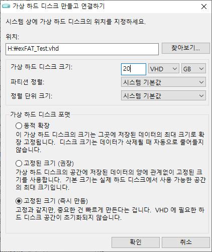exFAT 포맷으로도 VHD 부팅이 Windows 10 버전 1903부터 된다고 하여 테스트 - 생고생만 하다가 컴퓨터 먹통 2번이나 되고 그만뒀습니다 2020-10-27_093708.jpg