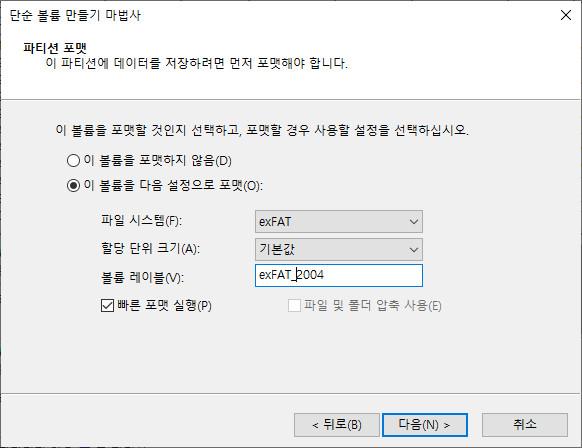 exFAT 포맷으로도 VHD 부팅이 Windows 10 버전 1903부터 된다고 하여 테스트 - 다시 파티션 만들었습니다 2020-10-26_174158.jpg