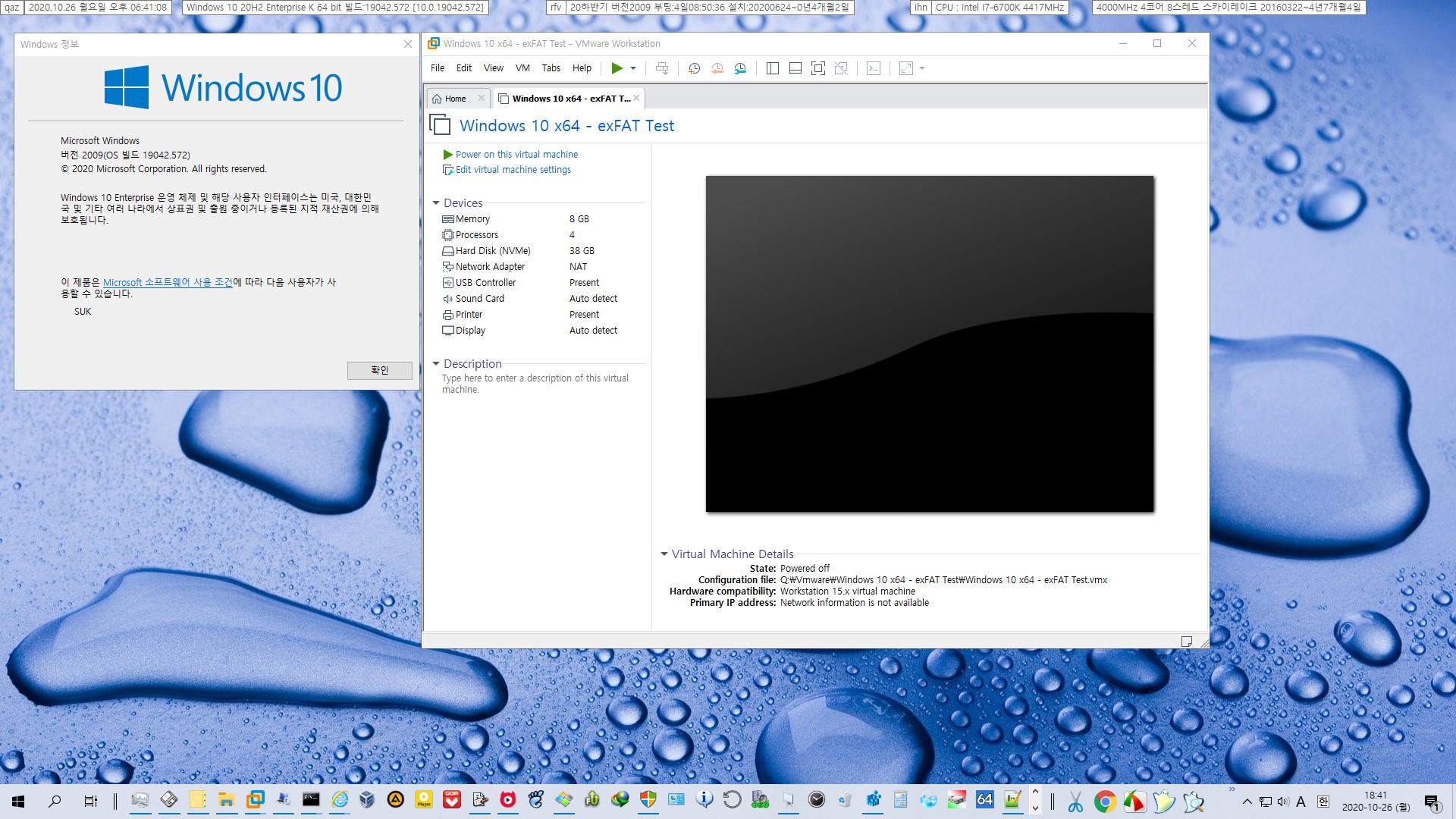exFAT 포맷으로도 VHD 부팅이 Windows 10 버전 1903부터 된다고 하여 테스트 - 완전 생고생 했습니다 2020-10-26_184108.jpg