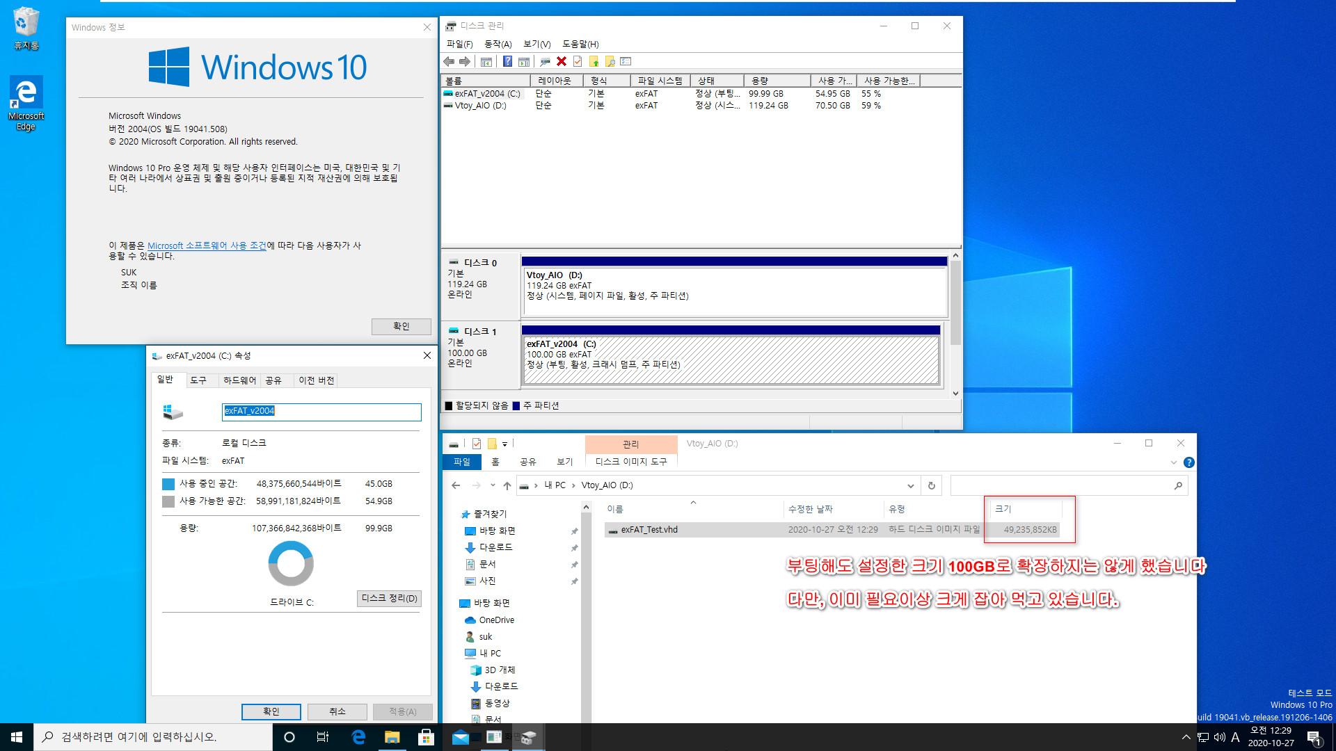 exFAT 포맷으로도 VHD 부팅이 Windows 10 버전 1903부터 된다고 하여 테스트 - 생고생만 하다가 컴퓨터 먹통 2번이나 되고 그만뒀습니다 2020-10-27_002953.jpg