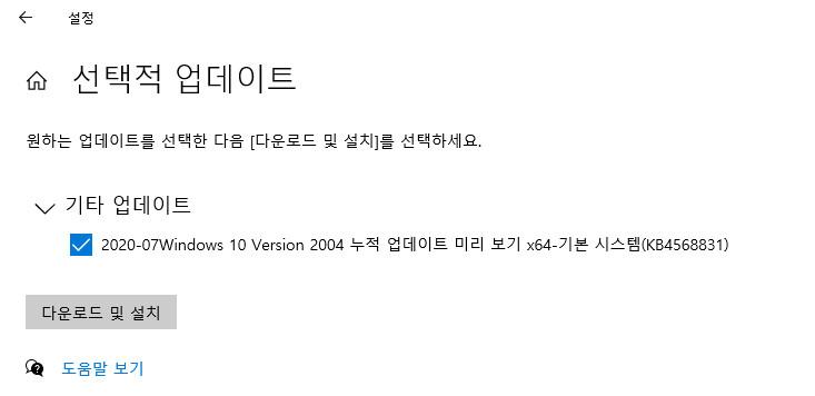 Windows 10 버전 2004, 19041.423빌드 누적 업데이트 KB4568831 나왔네요 - 자동 업데이트(정식 업데이트)가 아니라 선택적 업데이트(프리뷰)에만 나왔습니다 2020-08-01_181648.jpg