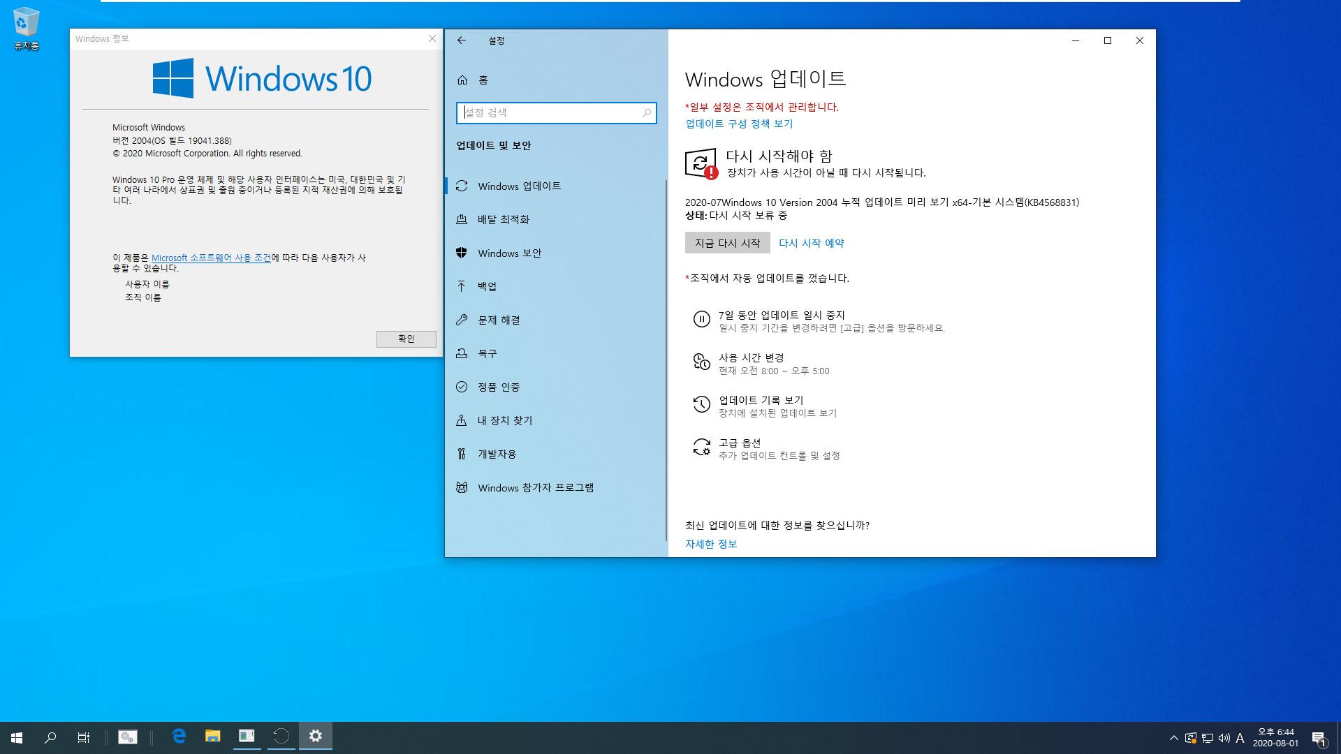 Windows 10 버전 2004, 19041.423빌드 누적 업데이트 KB4568831 나왔네요 - 자동 업데이트(정식 업데이트)가 아니라 선택적 업데이트(프리뷰)에만 나왔습니다 2020-08-01_184459.jpg