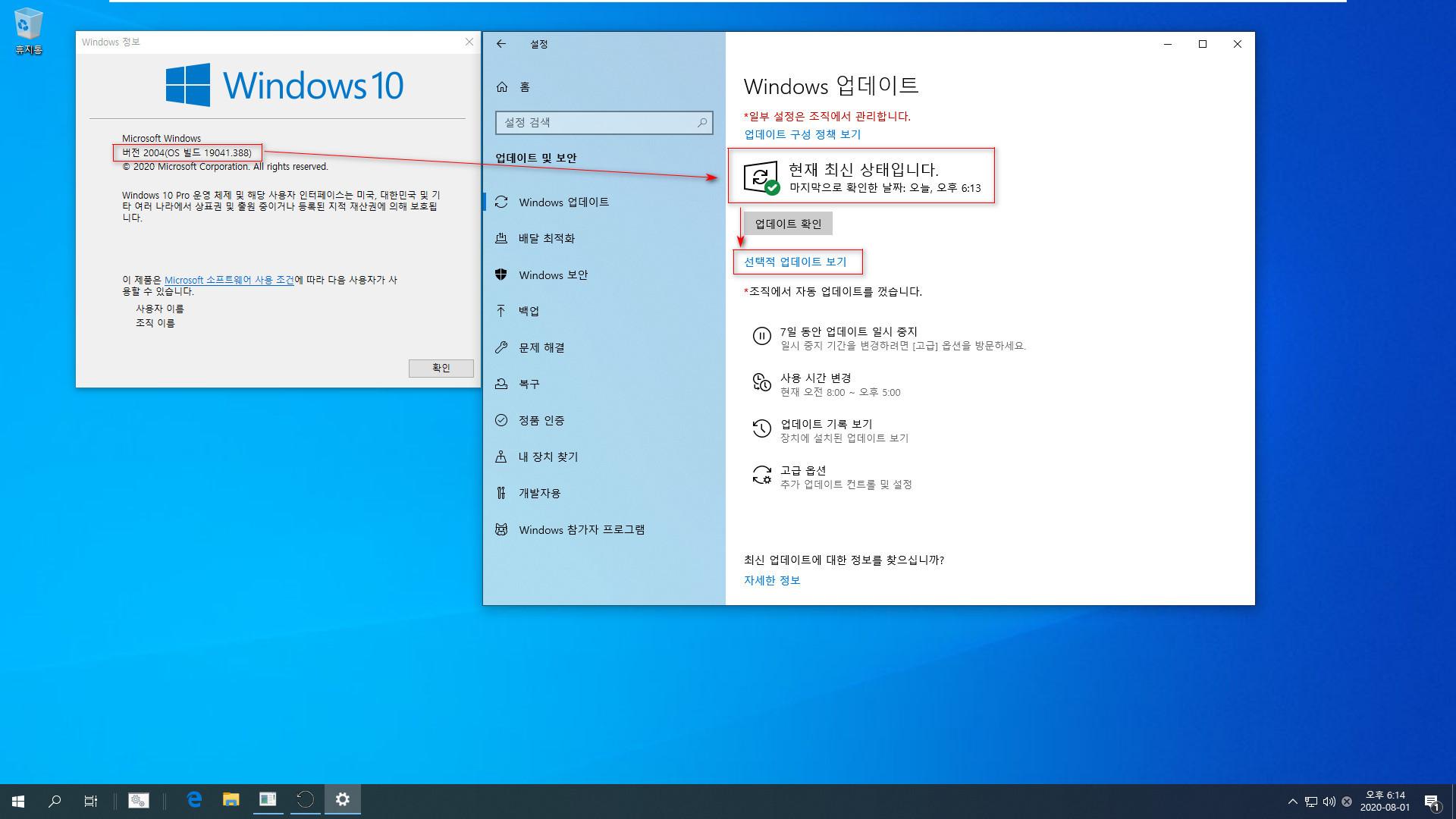 Windows 10 버전 2004, 19041.423빌드 누적 업데이트 KB4568831 나왔네요 - 자동 업데이트(정식 업데이트)가 아니라 선택적 업데이트(프리뷰)에만 나왔습니다 2020-08-01_181425.jpg