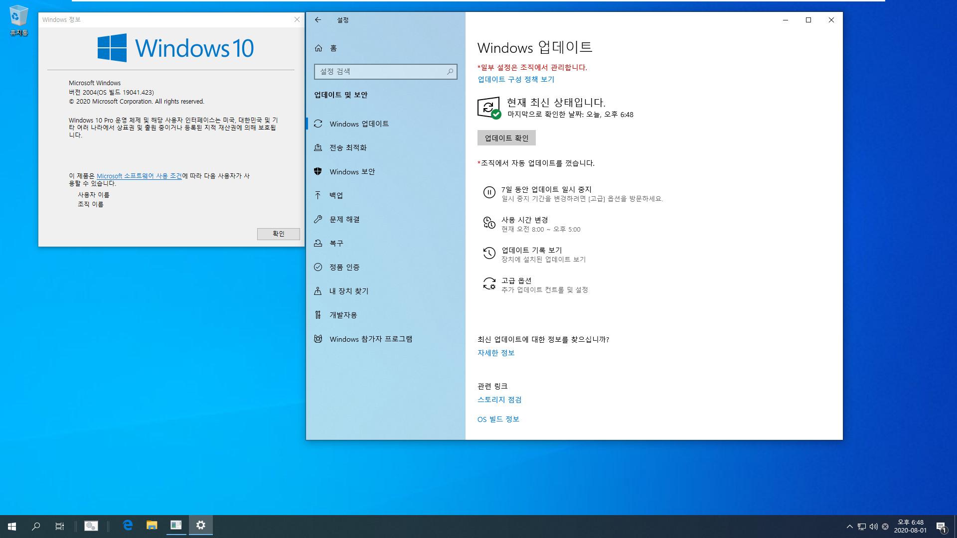 Windows 10 버전 2004, 19041.423빌드 누적 업데이트 KB4568831 나왔네요 - 자동 업데이트(정식 업데이트)가 아니라 선택적 업데이트(프리뷰)에만 나왔습니다 2020-08-01_184849.jpg