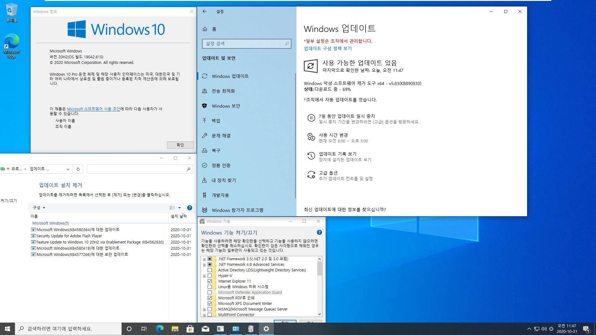 Windows 10 업데이트 설치하기.bat 으로 일괄 설치하기 - 서비스 스택 업데이트만 앞에 1 붙여서 먼저 설치되게 하면 전부 설치됩니다 2020-10-31_114750.jpg