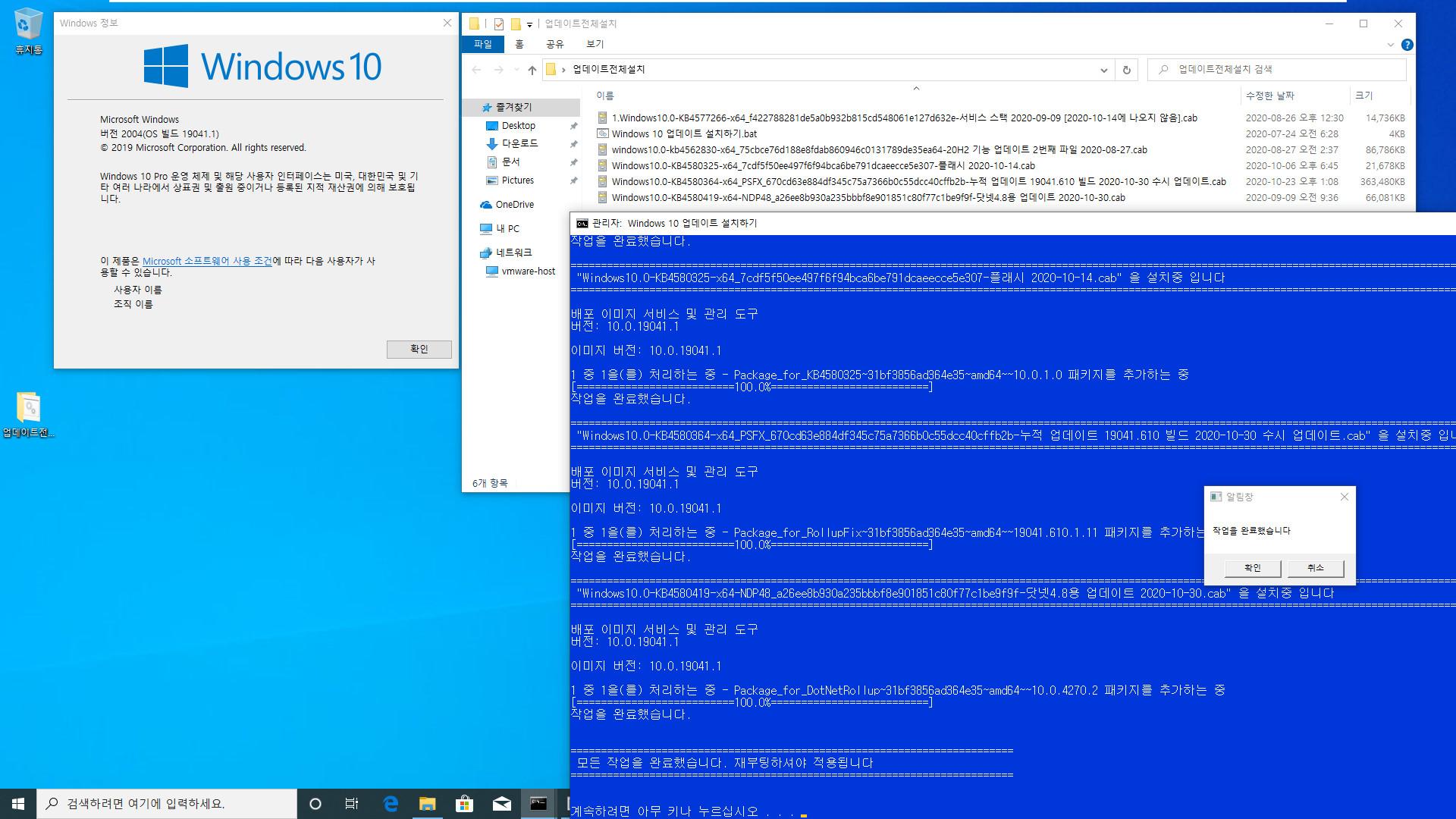 Windows 10 업데이트 설치하기.bat 으로 일괄 설치하기 - 서비스 스택 업데이트만 앞에 1 붙여서 먼저 설치되게 하면 전부 설치됩니다 2020-10-31_114045.jpg
