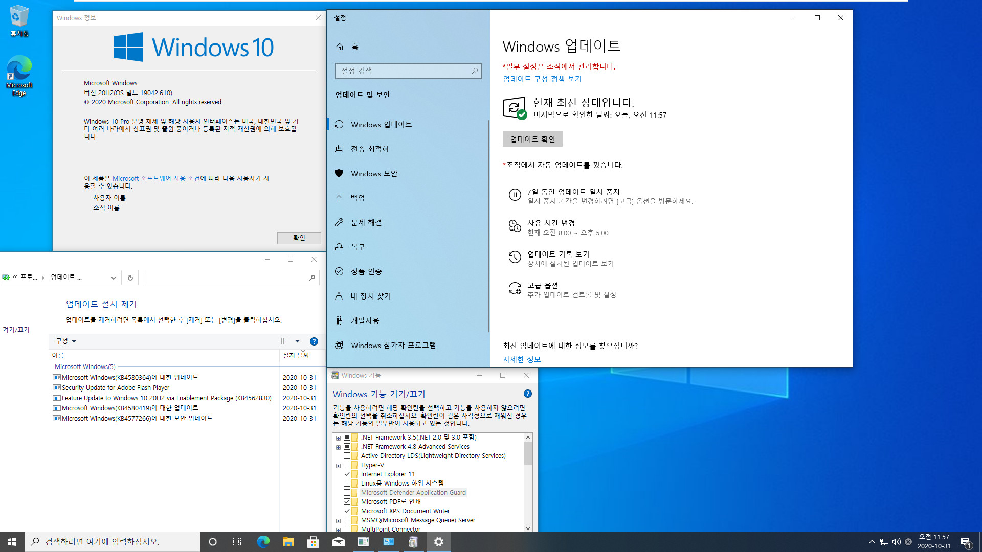 Windows 10 업데이트 설치하기.bat 으로 일괄 설치하기 - 서비스 스택 업데이트만 앞에 1 붙여서 먼저 설치되게 하면 전부 설치됩니다 2020-10-31_115721.jpg