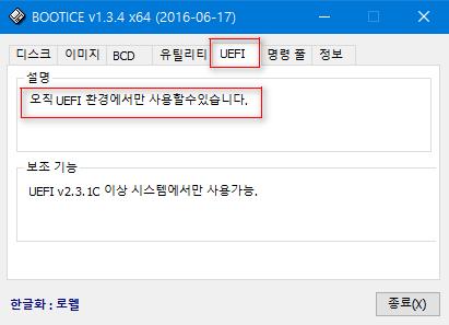 bootice 로 UEFI 부팅 확인 방법 - BIOS [MBR] 부팅 2018-06-27_215422.png