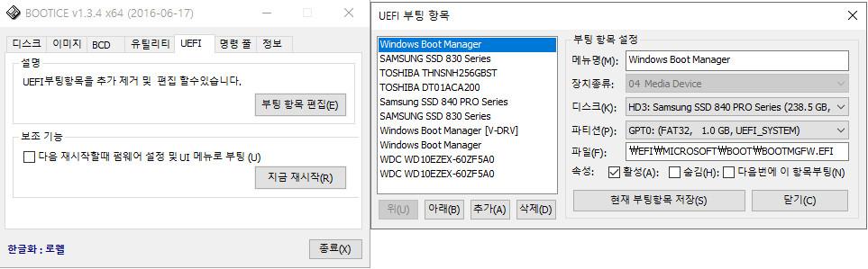 bootice.exe의 UEFI 탭에서 Windows Boot Manager 의 잘못을 수정할 수 있습니다. 불필요한 것은 삭제도 됩니다 2020-11-13_133207.jpg