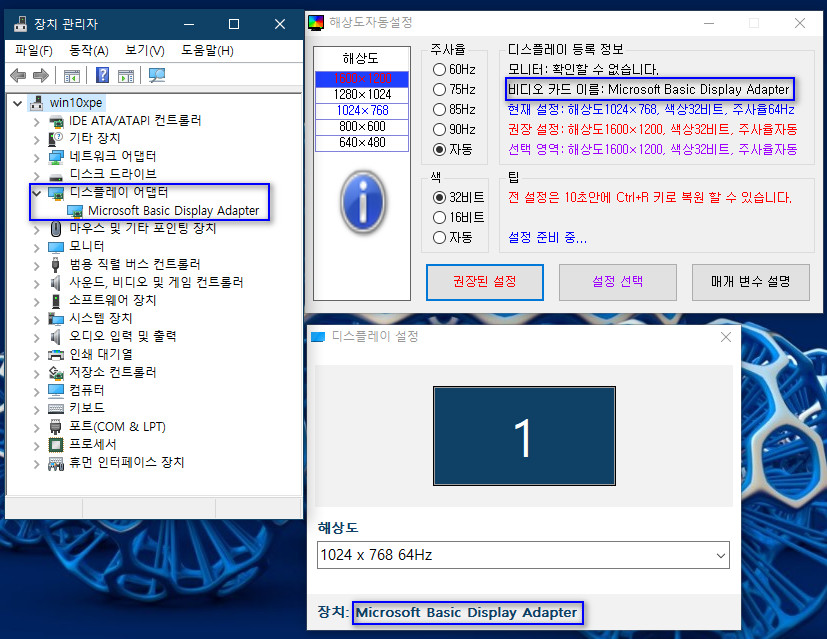 Win10PE_20h1_x64_Admin_basic_Display_Driver.jpg