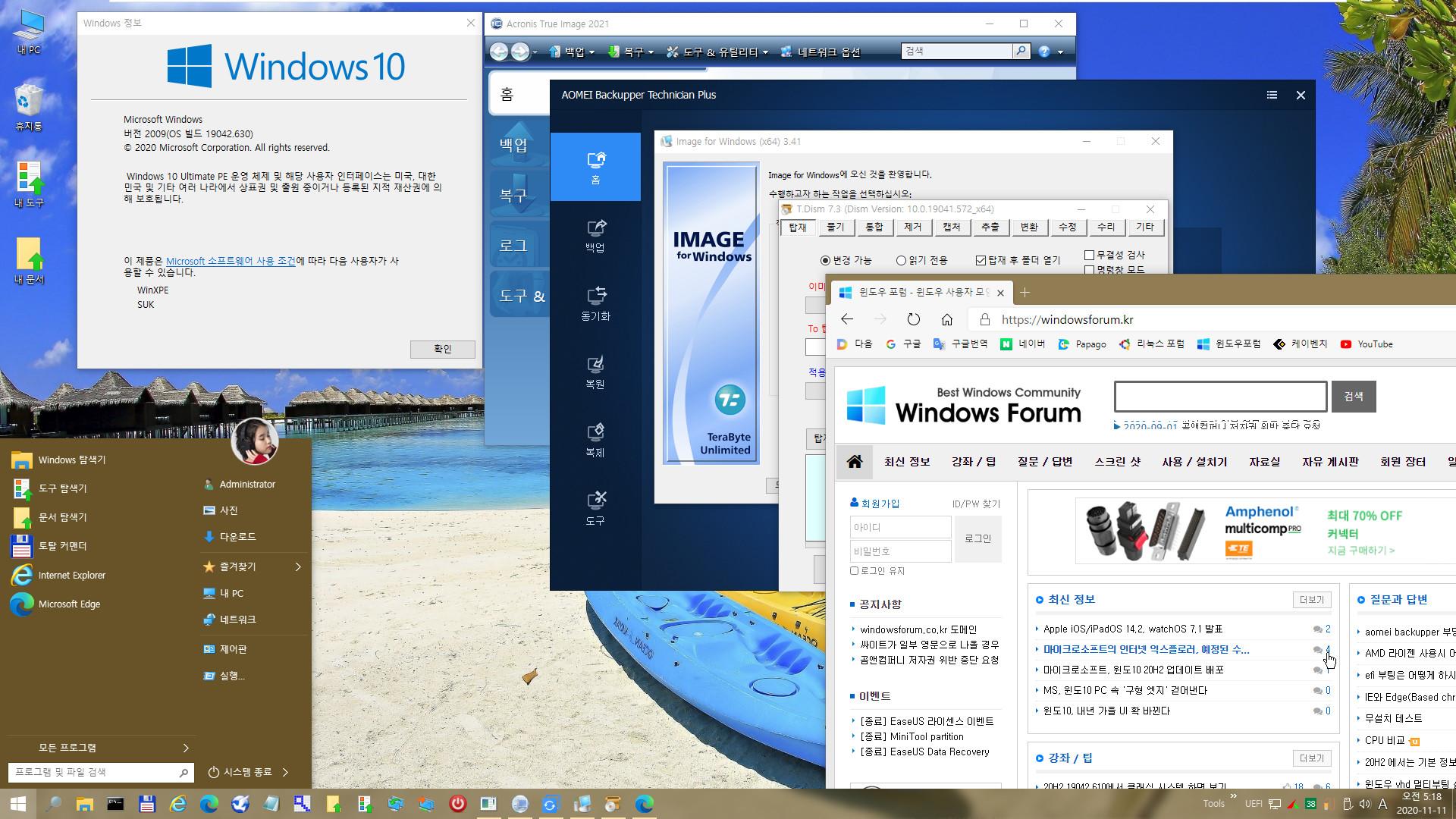 2020-11-11 수요일 정기 업데이트 통합 PRO x64 2개 - Windows 10 버전 2004 + 버전 20H2 누적 업데이트 KB4586781 (OS 빌드 19041.630 + 19042.630) - PE 만들기 테스트 2020-11-11_051811.jpg