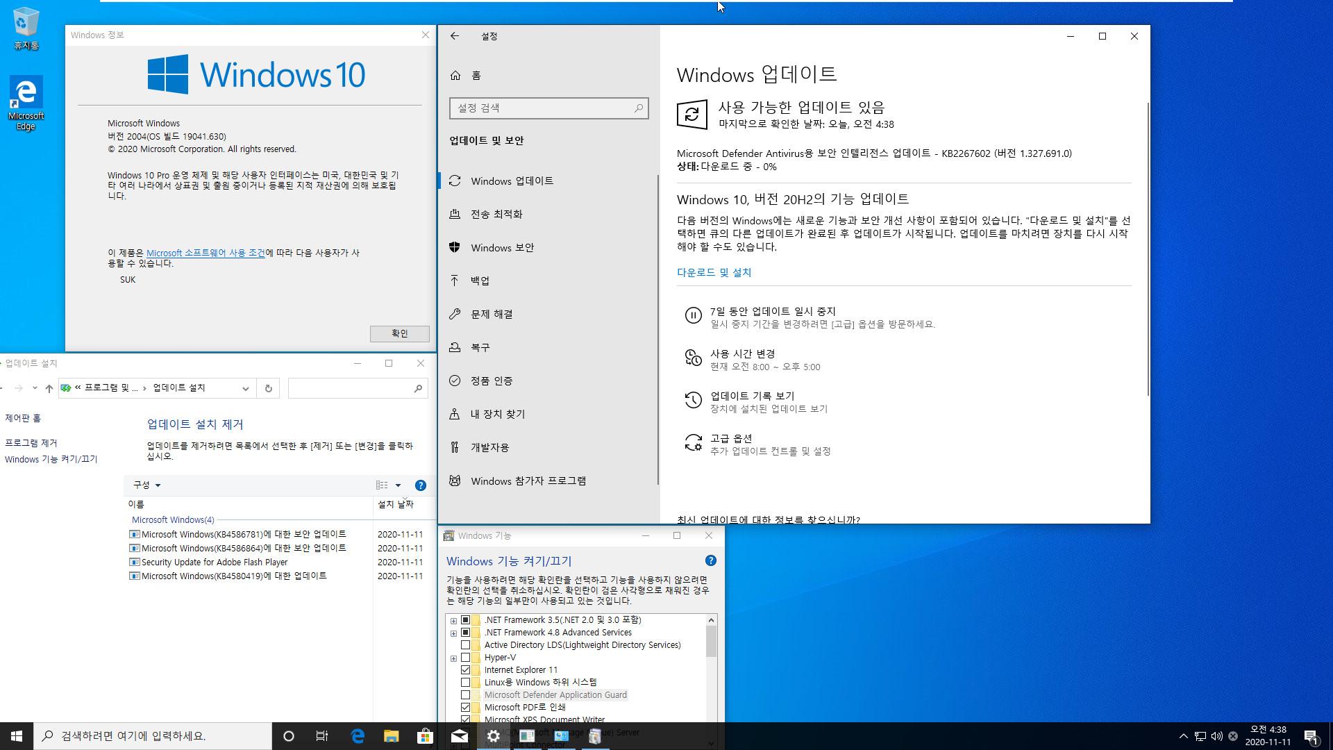 2020-11-11 수요일 정기 업데이트 통합 PRO x64 2개 - Windows 10 버전 2004 + 버전 20H2 누적 업데이트 KB4586781 (OS 빌드 19041.630 + 19042.630) - 설치 테스트 2020-11-11_043841.jpg