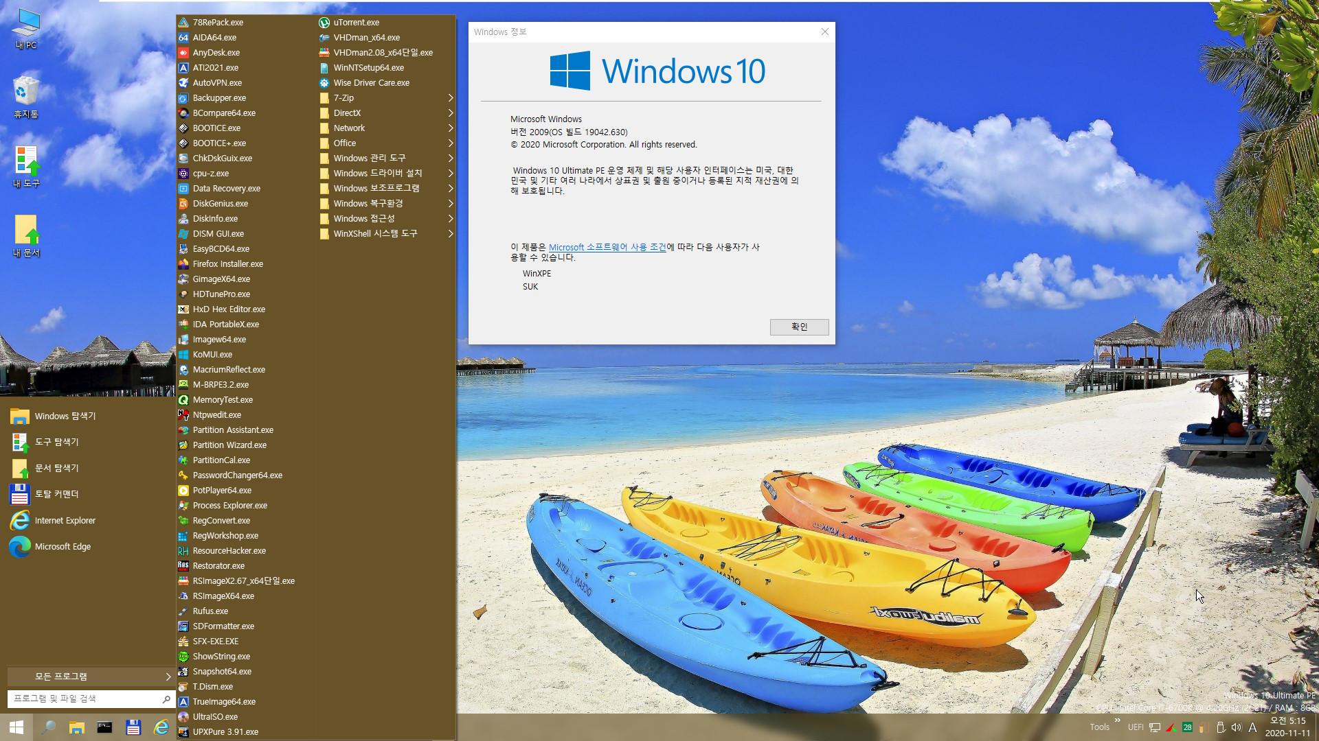 2020-11-11 수요일 정기 업데이트 통합 PRO x64 2개 - Windows 10 버전 2004 + 버전 20H2 누적 업데이트 KB4586781 (OS 빌드 19041.630 + 19042.630) - PE 만들기 테스트 2020-11-11_051527.jpg