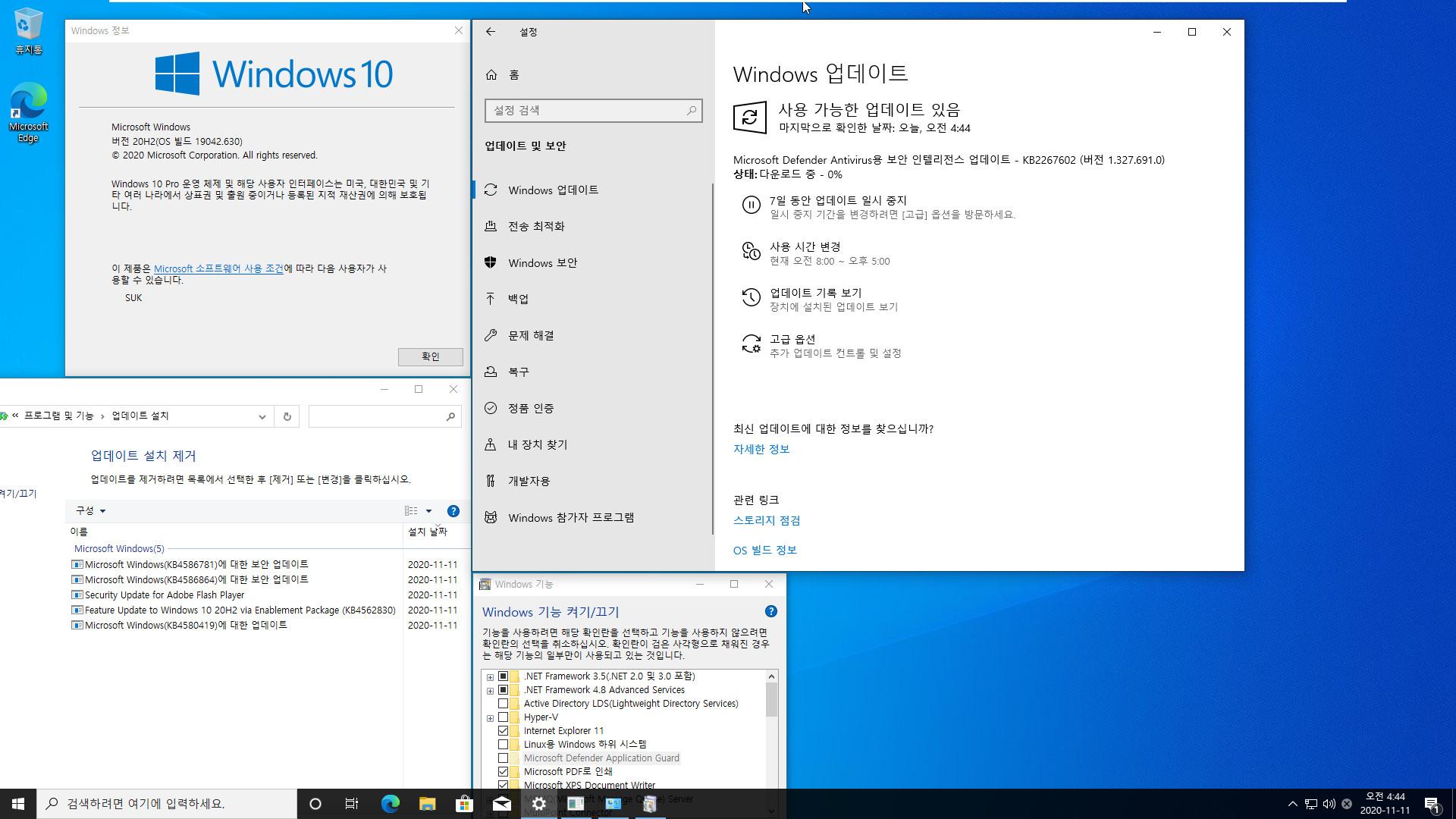 2020-11-11 수요일 정기 업데이트 통합 PRO x64 2개 - Windows 10 버전 2004 + 버전 20H2 누적 업데이트 KB4586781 (OS 빌드 19041.630 + 19042.630) - 설치 테스트 2020-11-11_044418.jpg