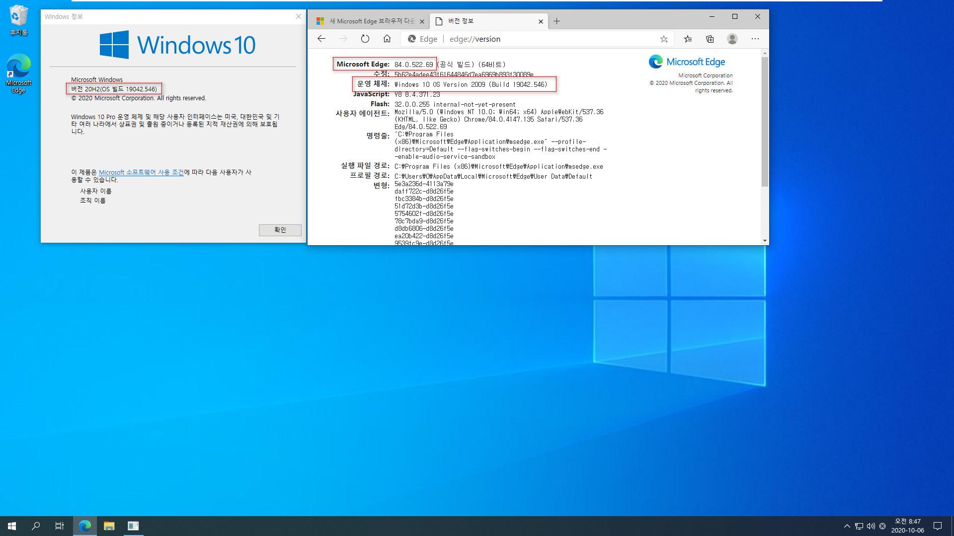 버전 2004 (20H1)에서 버전 2009 (20H2) 업그레이드하기 2020-10-06_084724.jpg