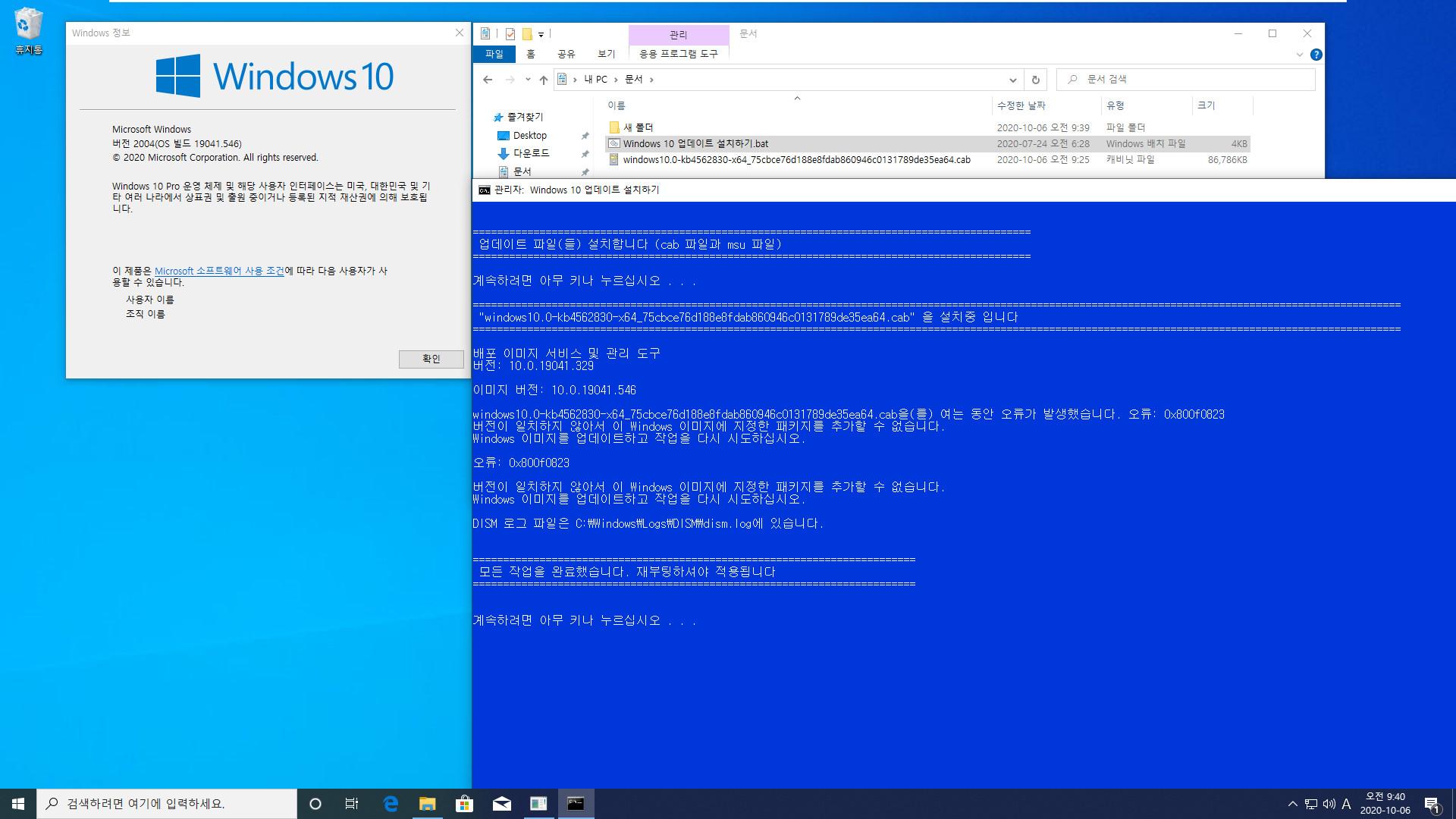버전 2004 (20H1)에서 버전 2009 (20H2) 업그레이드하기 - 누적 업데이트와 서비스 스택이 설치되어 있지 않은 경우 2020-10-06_094001.jpg