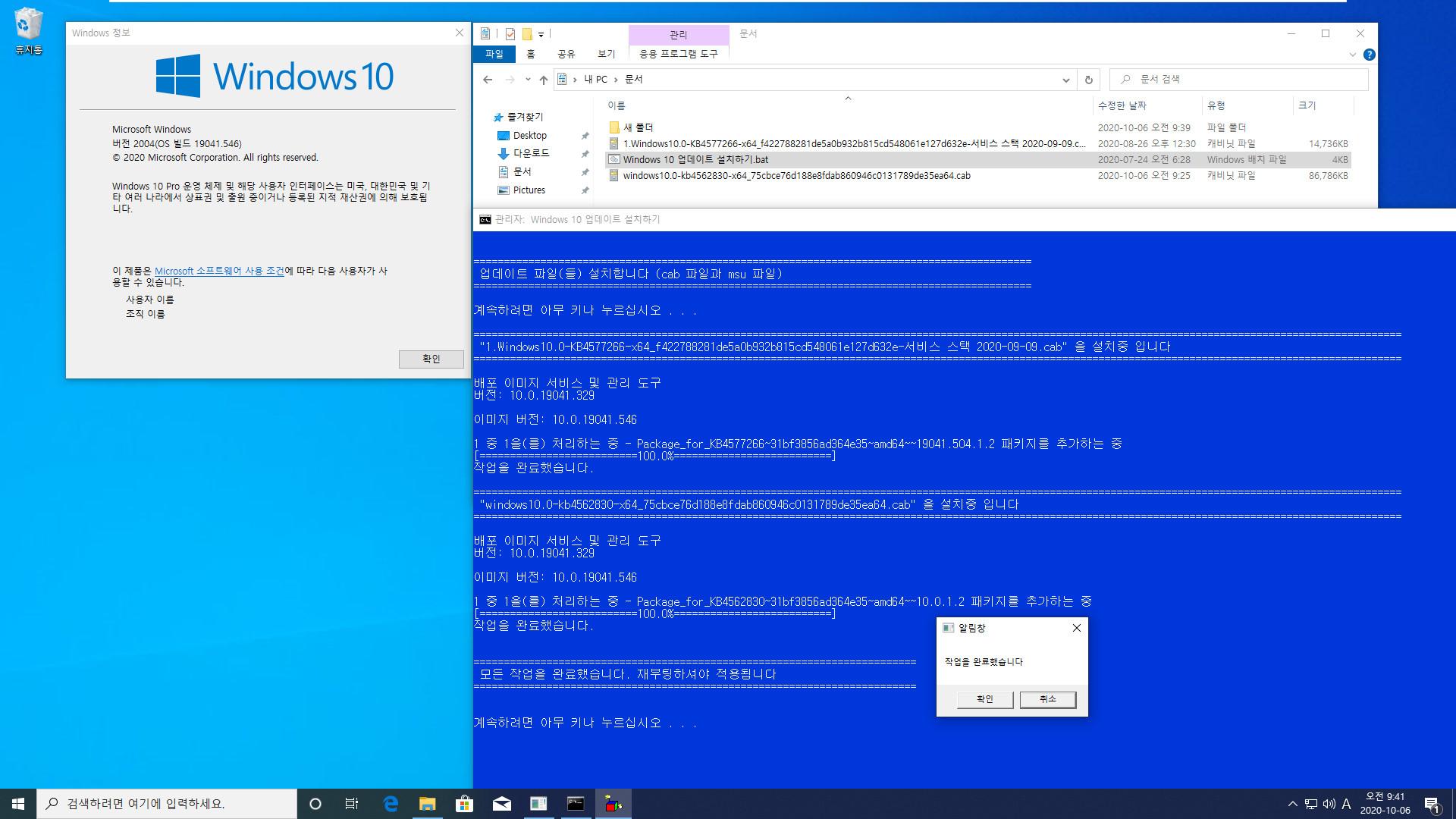버전 2004 (20H1)에서 버전 2009 (20H2) 업그레이드하기 - 누적 업데이트와 서비스 스택이 설치되어 있지 않은 경우 2020-10-06_094157.jpg