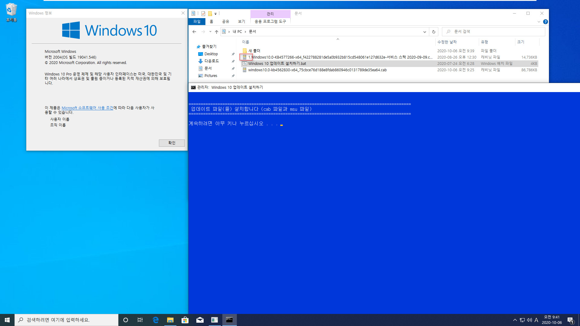 버전 2004 (20H1)에서 버전 2009 (20H2) 업그레이드하기 - 누적 업데이트와 서비스 스택이 설치되어 있지 않은 경우 2020-10-06_094119.jpg