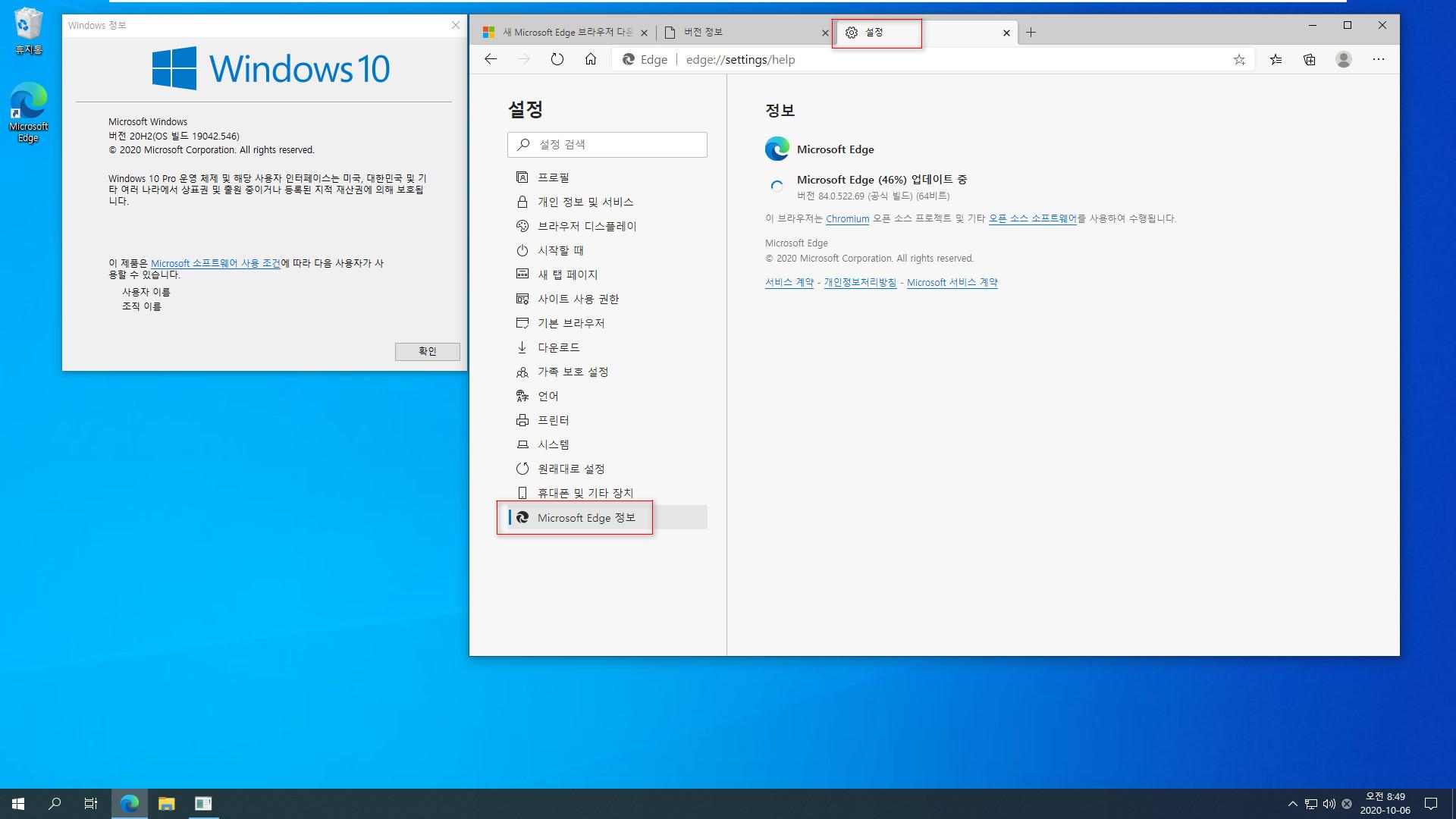 버전 2004 (20H1)에서 버전 2009 (20H2) 업그레이드하기 2020-10-06_084929.jpg