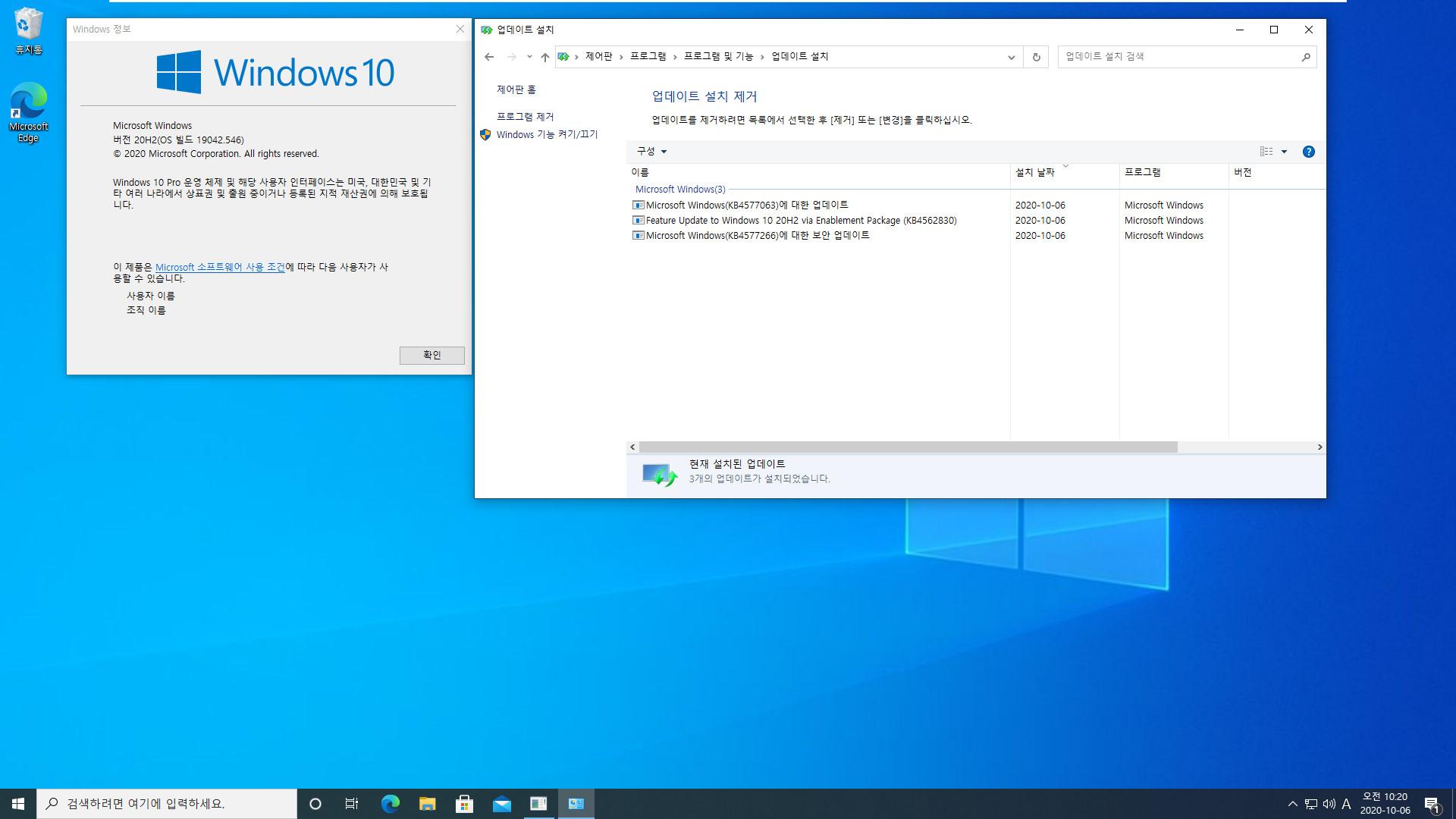 버전 2004 (20H1)에서 버전 2009 (20H2) 업그레이드하기 - 누적 업데이트와 서비스 스택이 설치되어 있지 않은 경우, 오류없이 한번에 업그레이드 설치하기 2020-10-06_102010.jpg