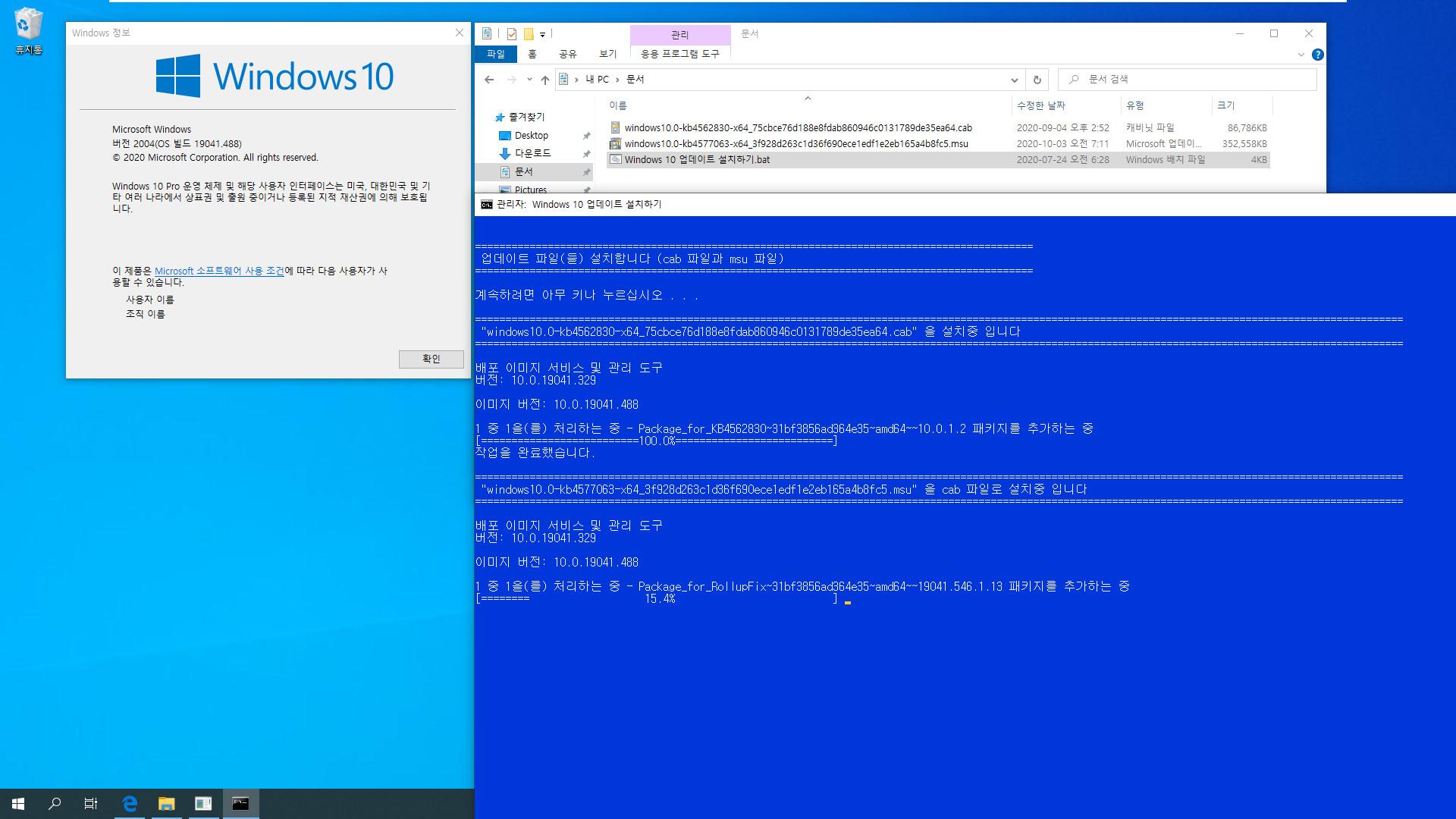 버전 2004 (20H1)에서 버전 2009 (20H2) 업그레이드하기 2020-10-06_083714.jpg