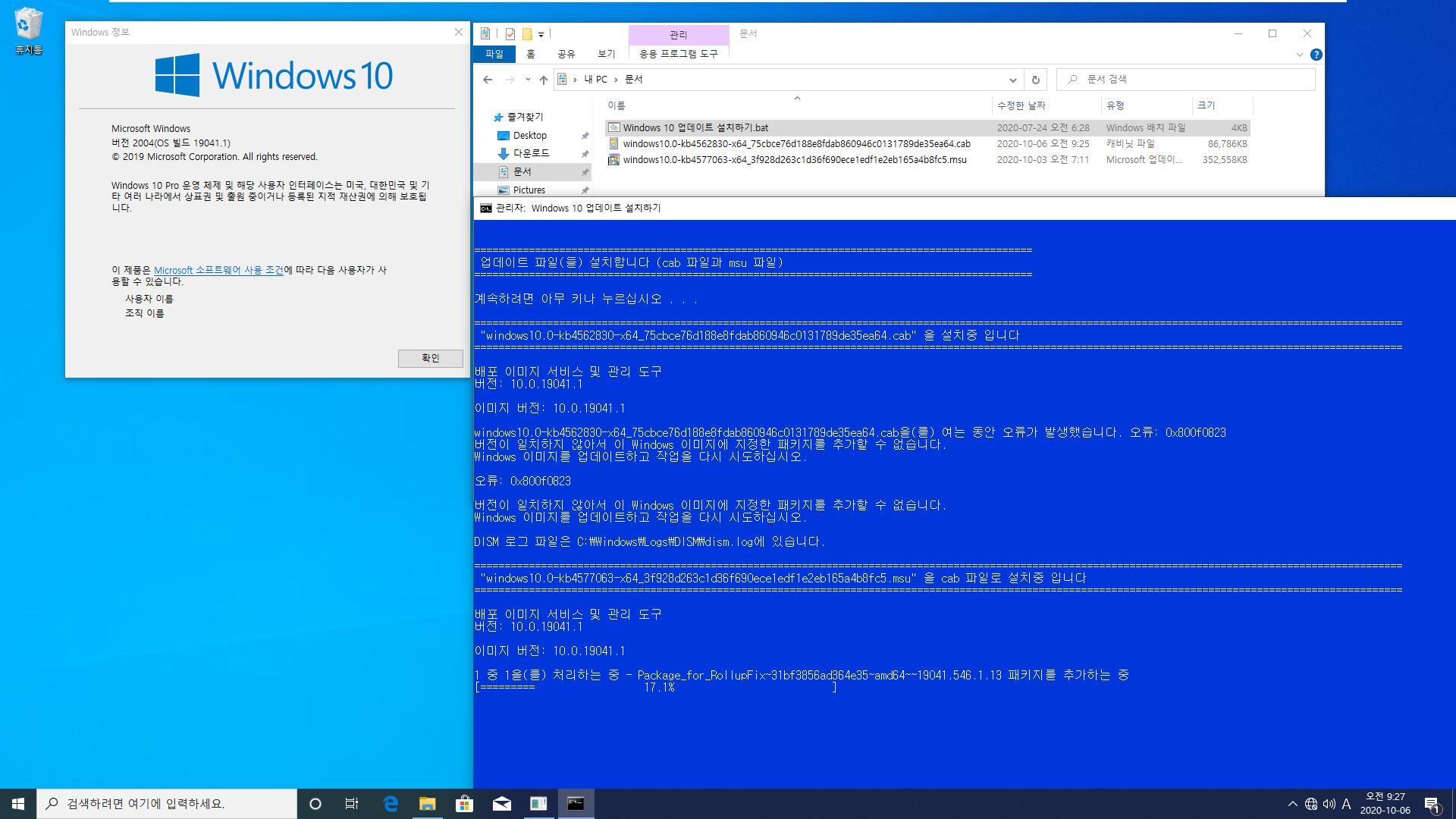 버전 2004 (20H1)에서 버전 2009 (20H2) 업그레이드하기 - 누적 업데이트와 서비스 스택이 설치되어 있지 않은 경우 2020-10-06_092751.jpg