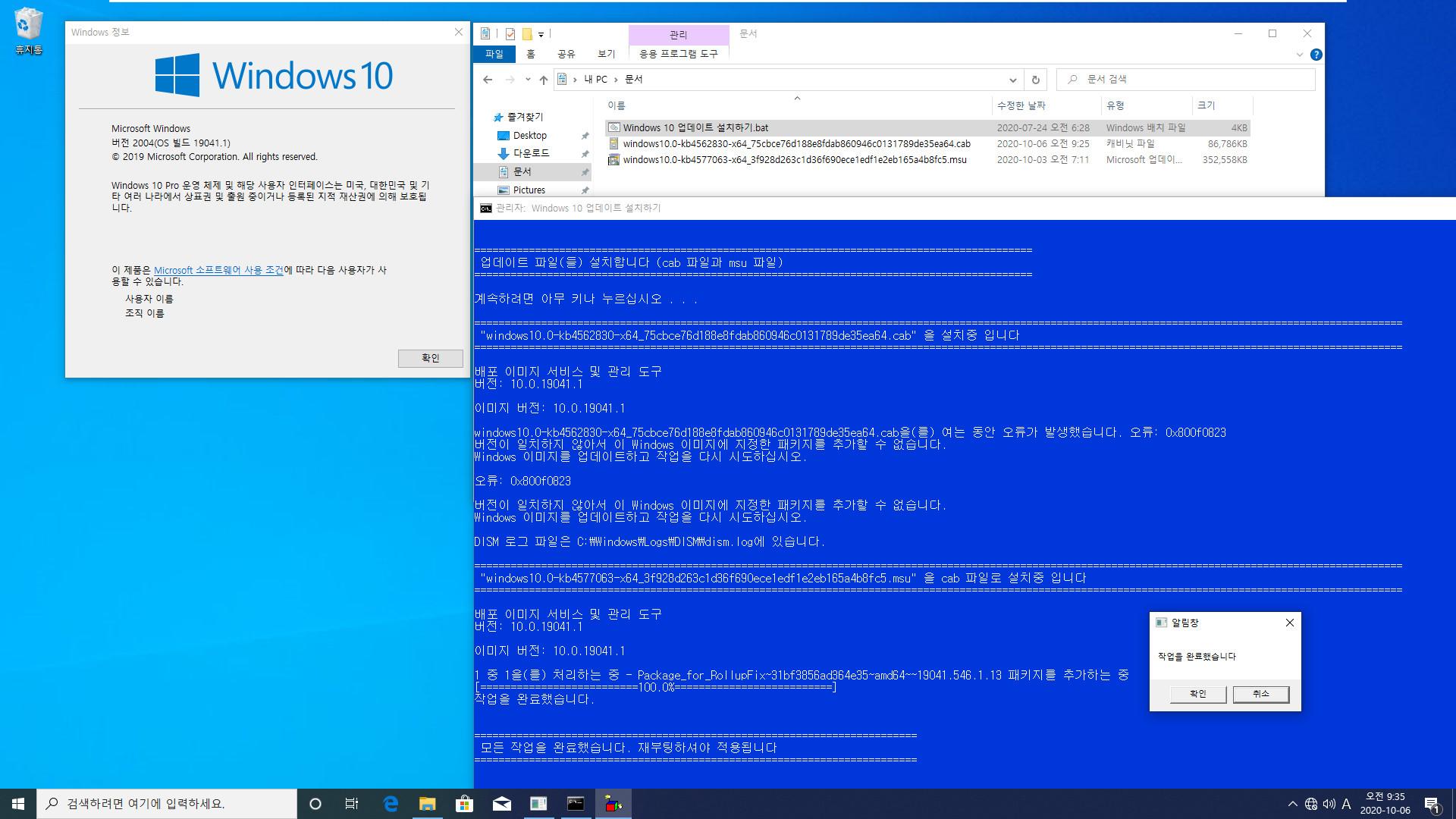버전 2004 (20H1)에서 버전 2009 (20H2) 업그레이드하기 - 누적 업데이트와 서비스 스택이 설치되어 있지 않은 경우 2020-10-06_093526.jpg