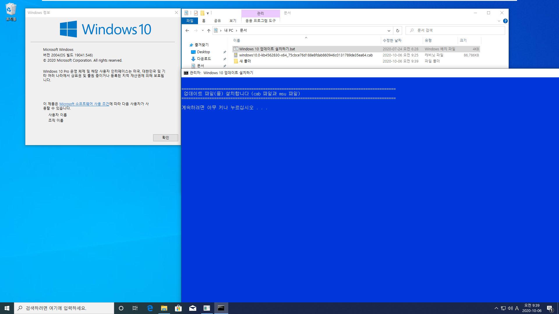 버전 2004 (20H1)에서 버전 2009 (20H2) 업그레이드하기 - 누적 업데이트와 서비스 스택이 설치되어 있지 않은 경우 2020-10-06_093950.jpg