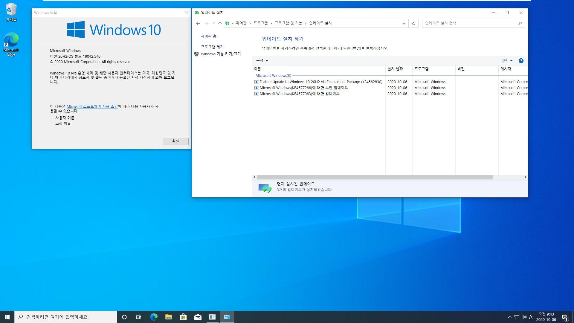버전 2004 (20H1)에서 버전 2009 (20H2) 업그레이드하기 - 누적 업데이트와 서비스 스택이 설치되어 있지 않은 경우 2020-10-06_094343.jpg