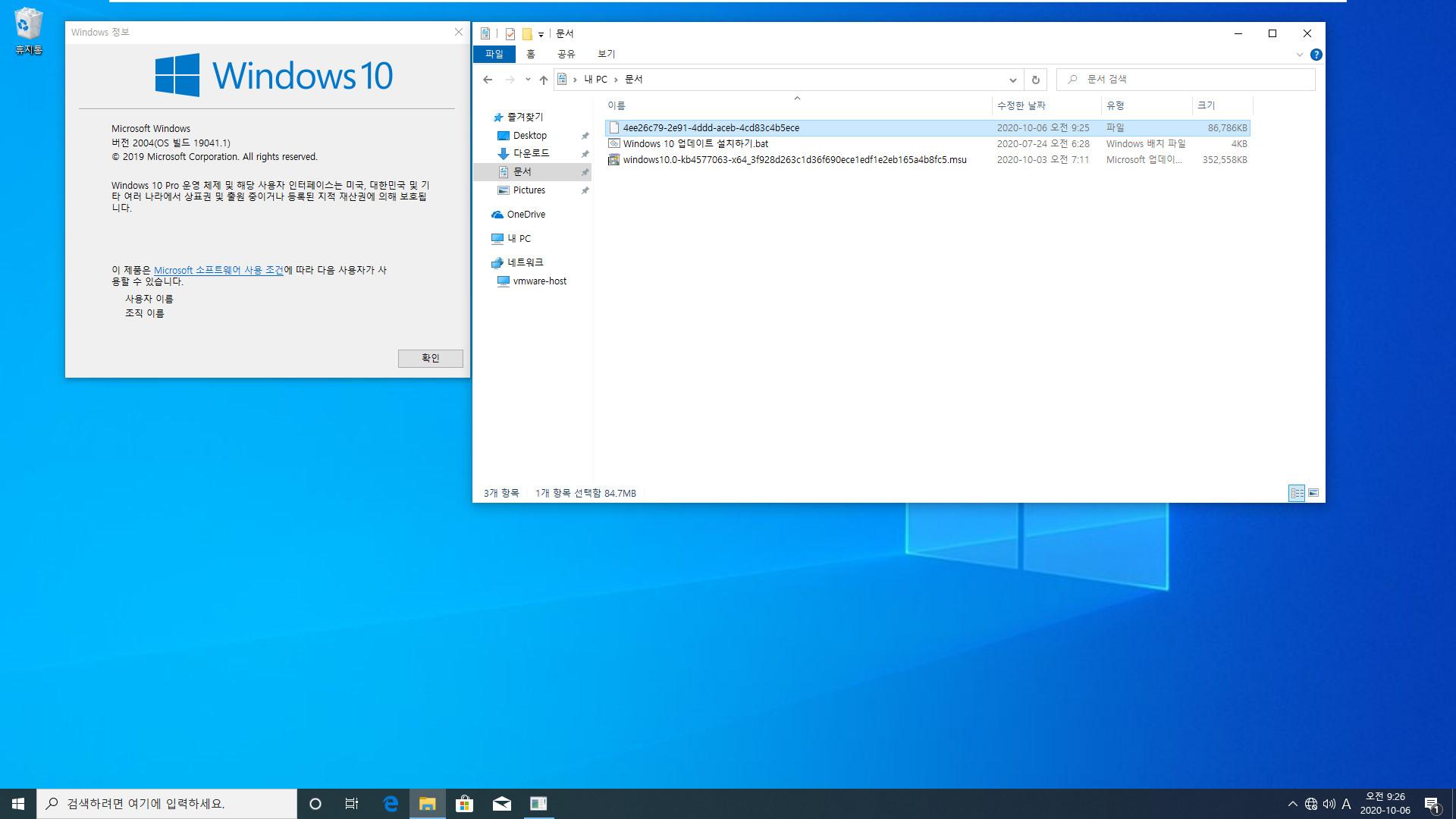 버전 2004 (20H1)에서 버전 2009 (20H2) 업그레이드하기 - 누적 업데이트와 서비스 스택이 설치되어 있지 않은 경우 2020-10-06_092618.jpg