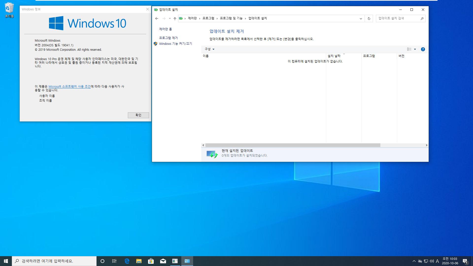 버전 2004 (20H1)에서 버전 2009 (20H2) 업그레이드하기 - 누적 업데이트와 서비스 스택이 설치되어 있지 않은 경우, 오류없이 한번에 업그레이드 설치하기 2020-10-06_100340.jpg