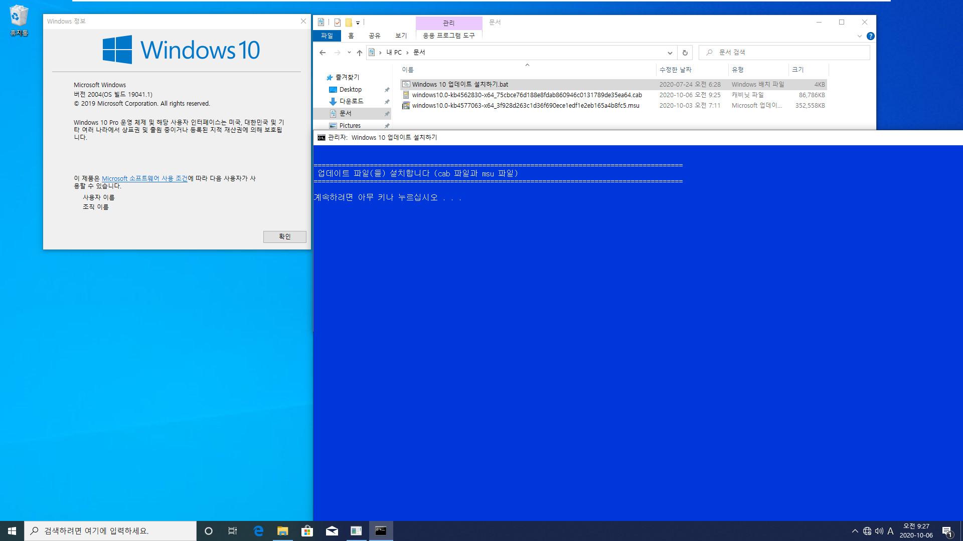 버전 2004 (20H1)에서 버전 2009 (20H2) 업그레이드하기 - 누적 업데이트와 서비스 스택이 설치되어 있지 않은 경우 2020-10-06_092710.jpg