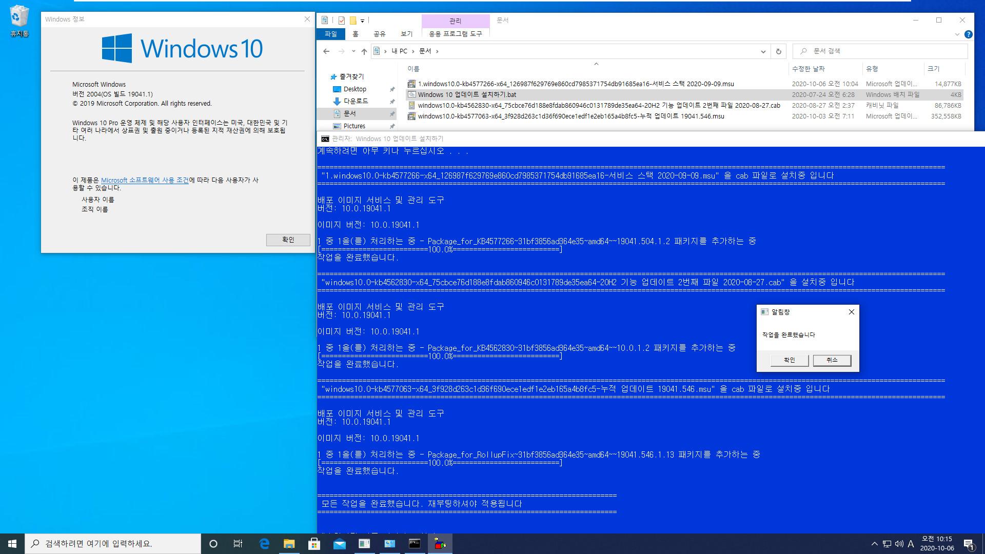 버전 2004 (20H1)에서 버전 2009 (20H2) 업그레이드하기 - 누적 업데이트와 서비스 스택이 설치되어 있지 않은 경우, 오류없이 한번에 업그레이드 설치하기 2020-10-06_101556.jpg