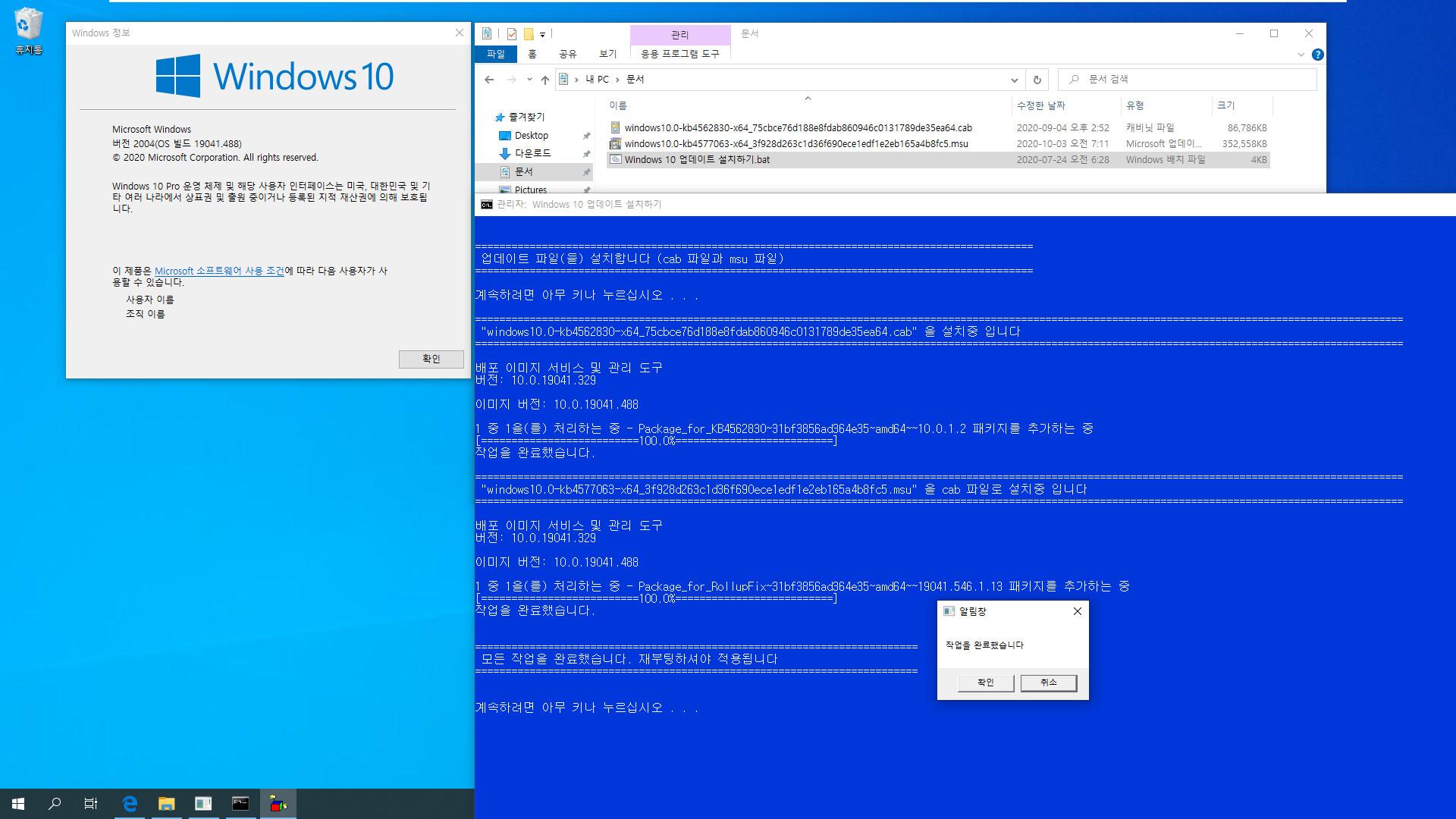 버전 2004 (20H1)에서 버전 2009 (20H2) 업그레이드하기 2020-10-06_084306.jpg