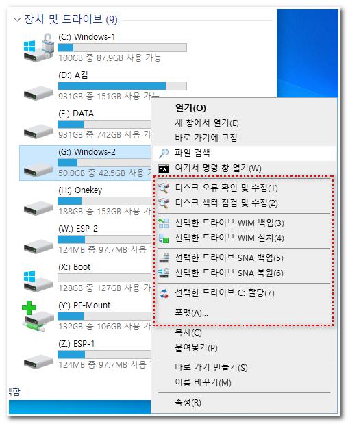 컨텍스트 메뉴=DISM+snapshot+단축키.png