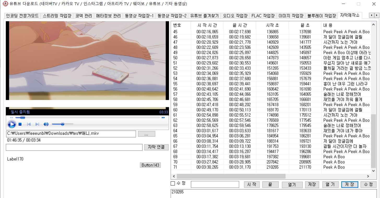 자막 제작소q3.JPG