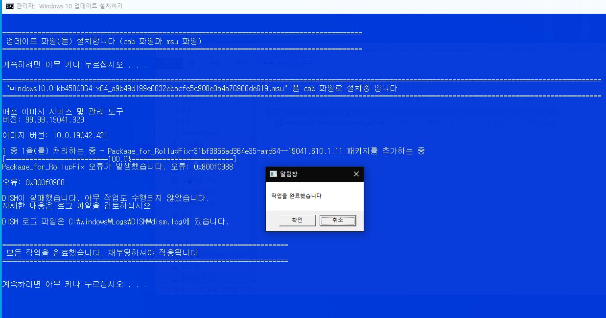 windows10.0-kb4580364-수동업뎃-오류.png