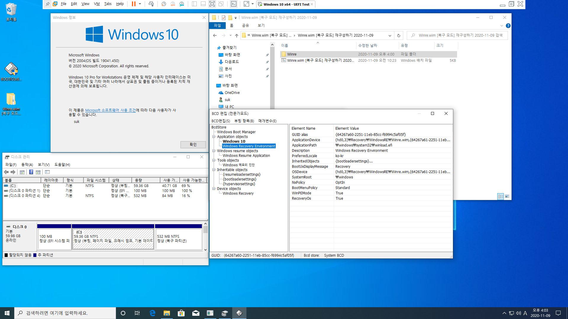Winre.wim [복구 모드] 재구성하기 2020-11-09.bat 테스트 - PE를 winre.wim으로 사용하기 - 버전 2004 정식 UEFI 모드로 윈도우 설치 직후 상황 2020-11-09_160318.jpg