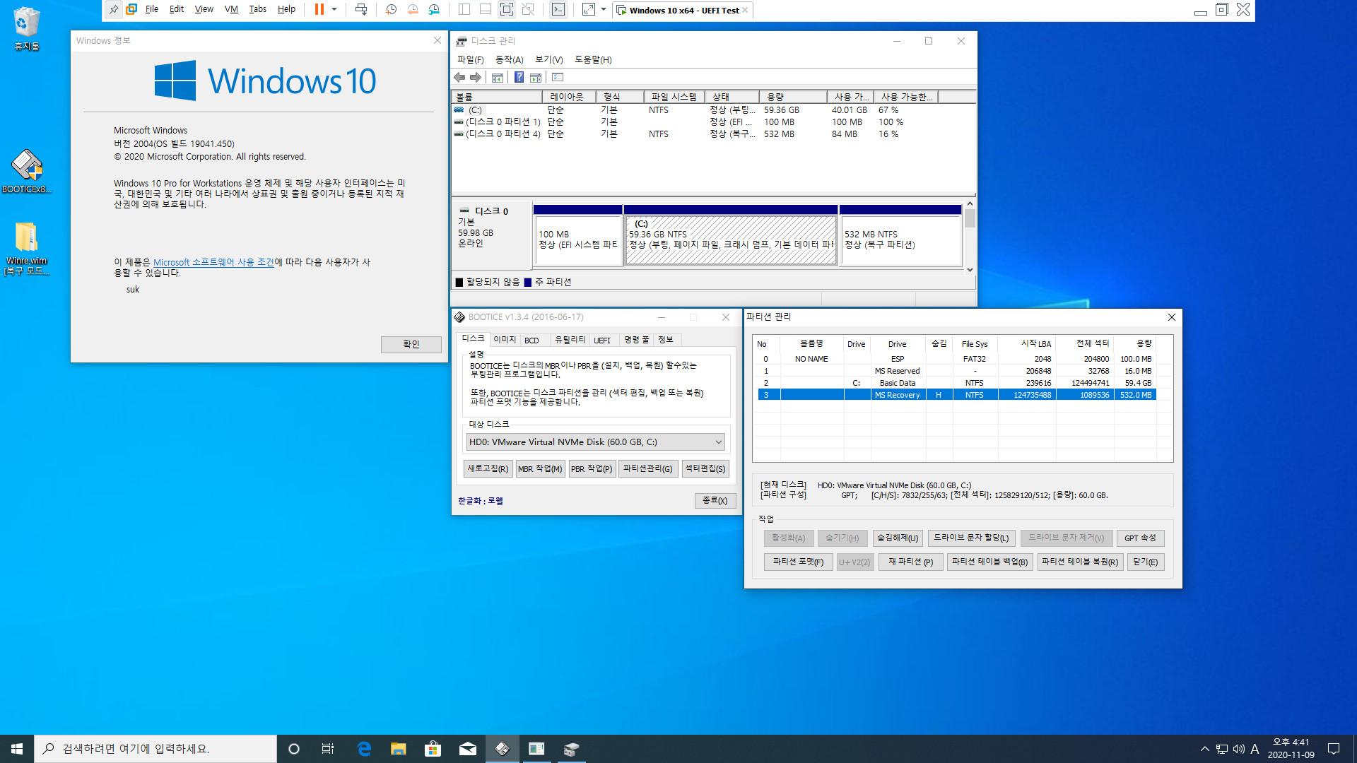 Winre.wim [복구 모드] 재구성하기 2020-11-09.bat 테스트 - PE를 winre.wim으로 사용하기 - 버전 2004 정식 UEFI 모드로 윈도우 설치해도 C드라이브에 winre.wim 복구모드가 만들어집니다-bootice가 0부터 숫자를 셉니다 2020-11-09_164152.jpg